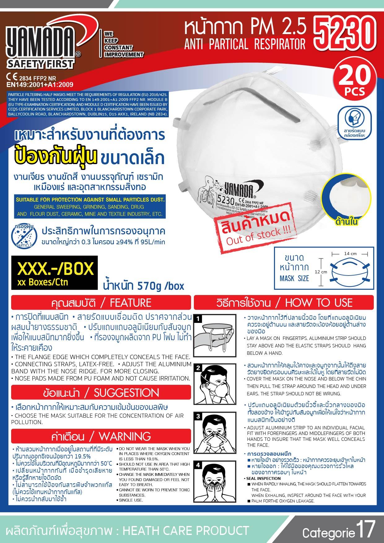 (8/13) หน้ากากPM2.5 รุ่น 5230