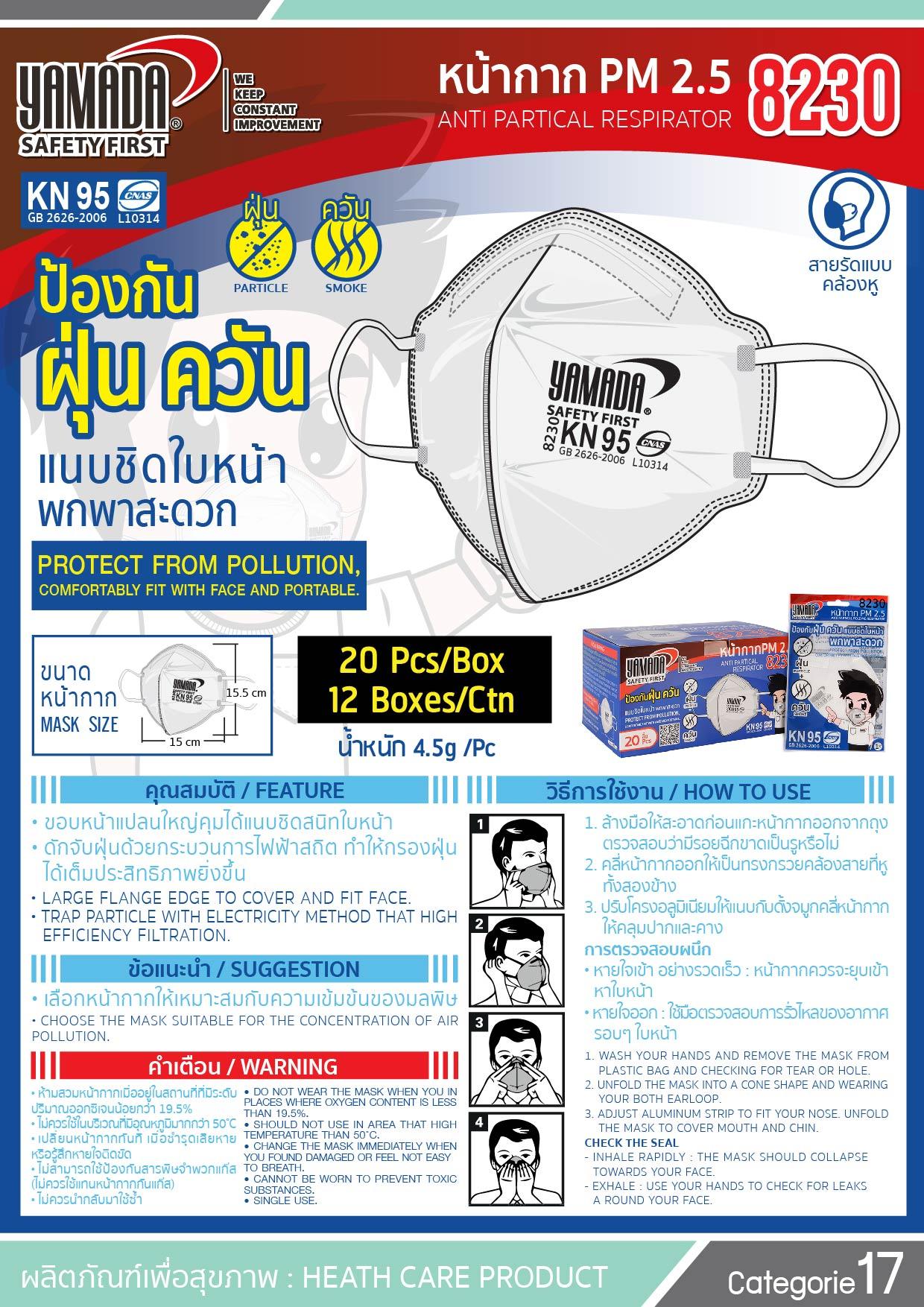 (10/13) หน้ากาก PM2.5 รุ่น 8230