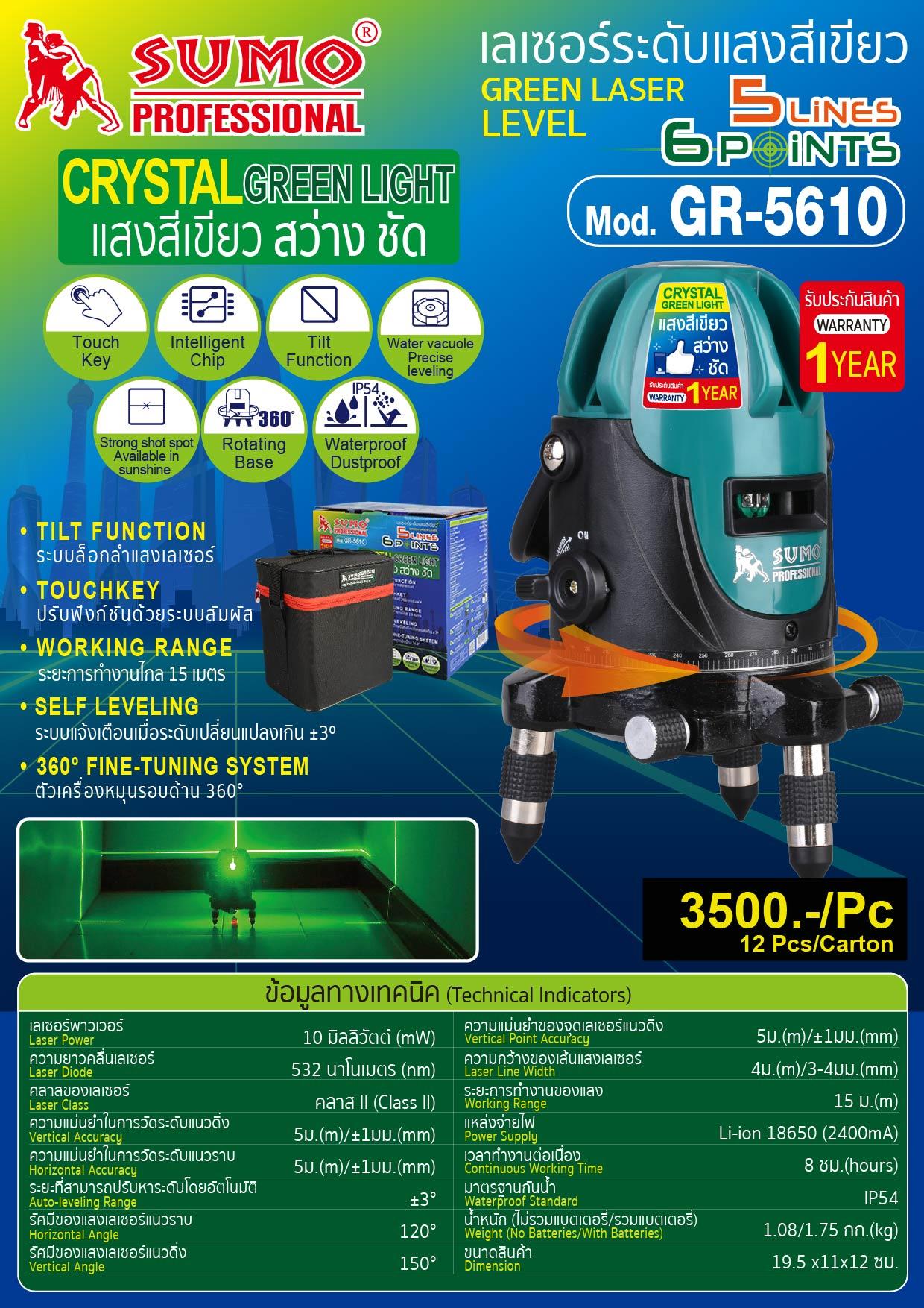 (1/36) เลเซอร์ระดับแสงสีเขียว GR-5610