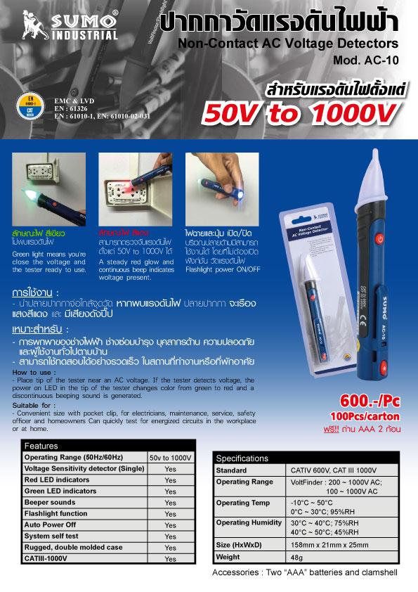 (6/15) ปากกาวัดแรงดันไฟฟ้า AC-10
