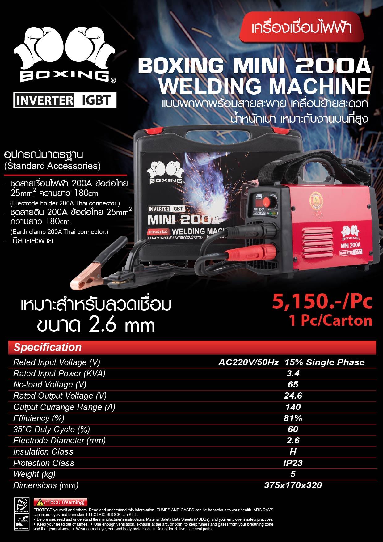 (12/19) เครื่องเชื่อมไฟฟ้า - Welding Machine Stick200