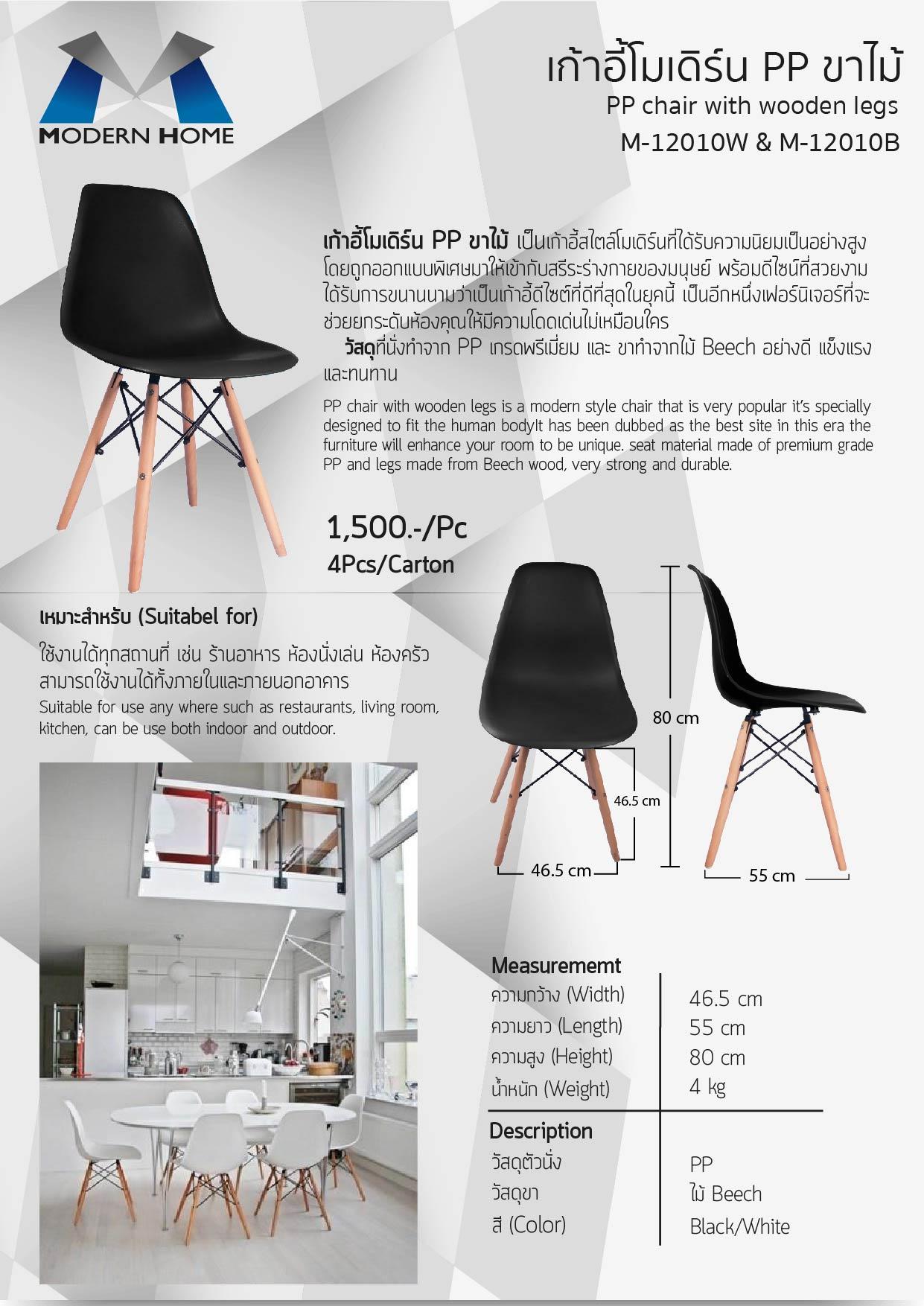 (2/67) เก้าอี้โมเดิร์น pp ขาไม้