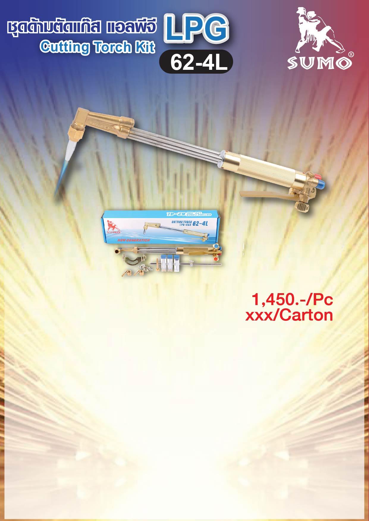 (5/16) ชุดด้ามตัดแก๊ส LPG