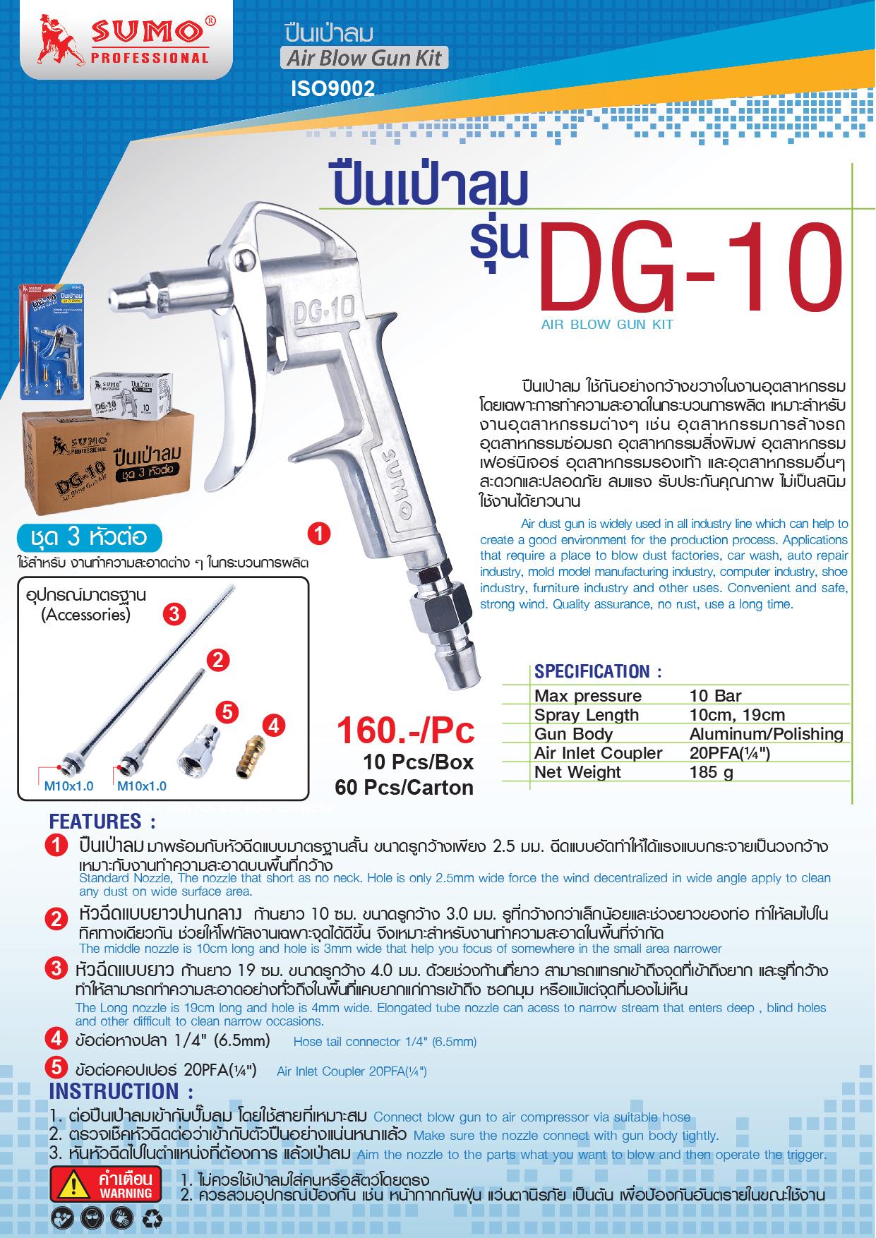 (29/29) ปืนเป่าลม รุ่น DG-10