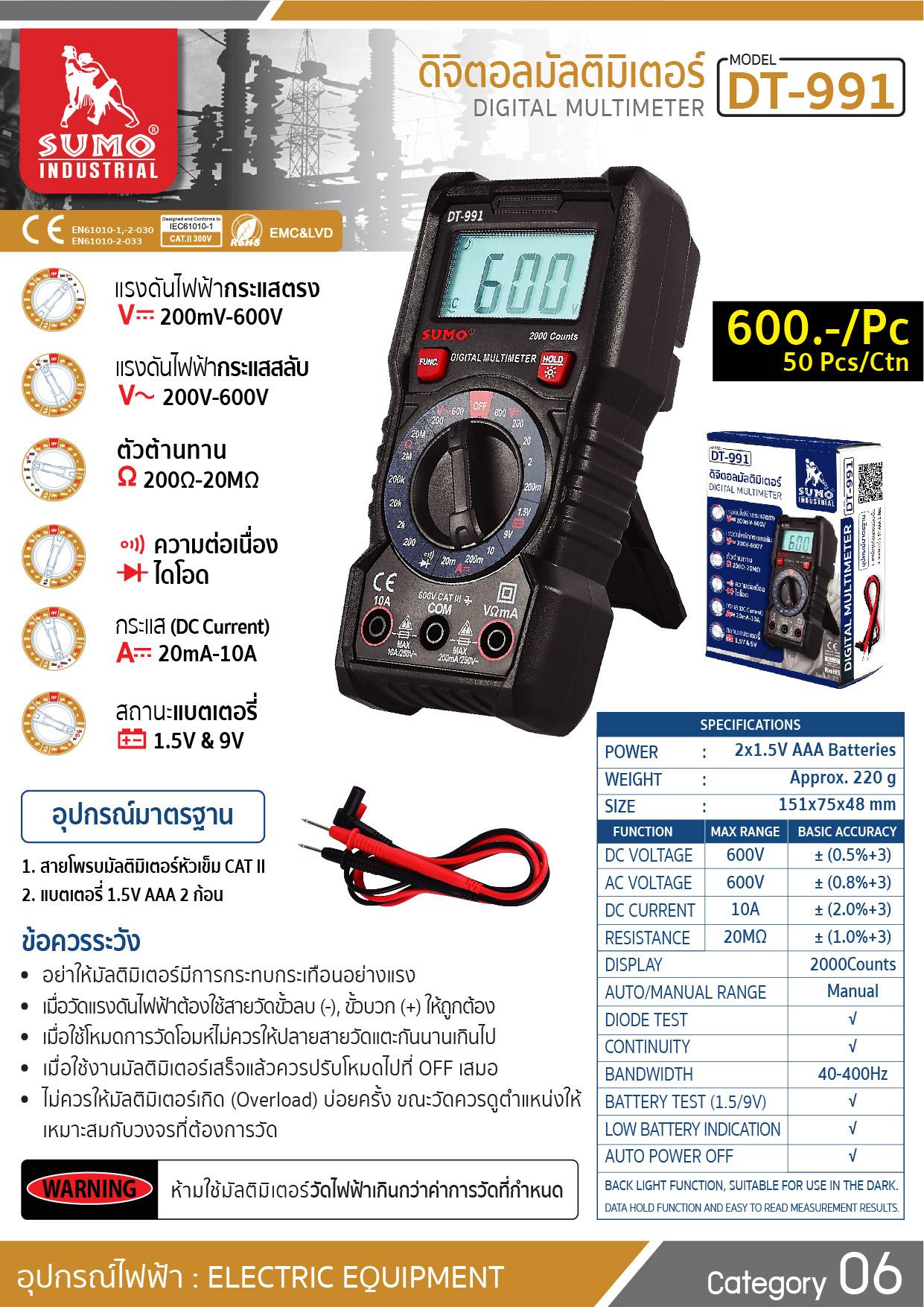 (8/17) ดิจิตอลมัลติมิเตอร์ รุ่น DT-991