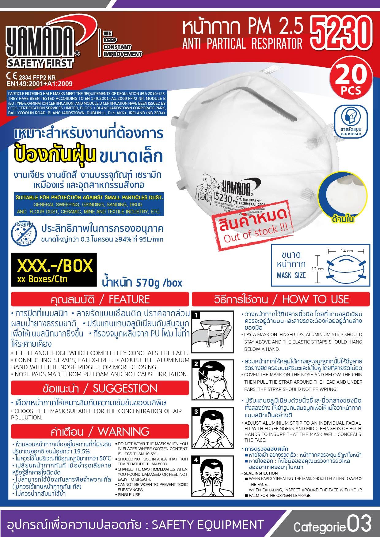 (8/14) หน้ากาก PM2.5 - 5230