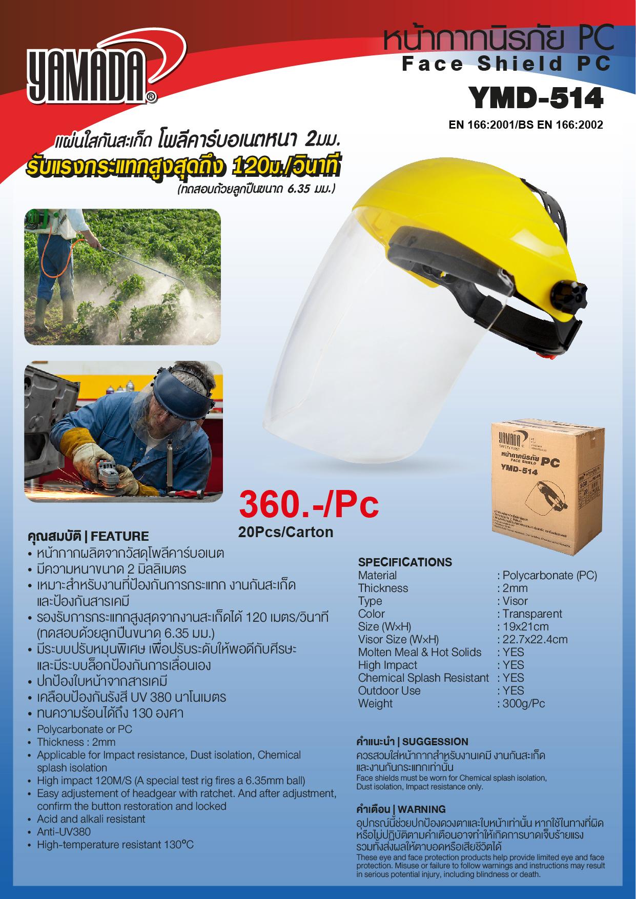 (4/6) หน้ากากนิรภัย PC  YMD-514