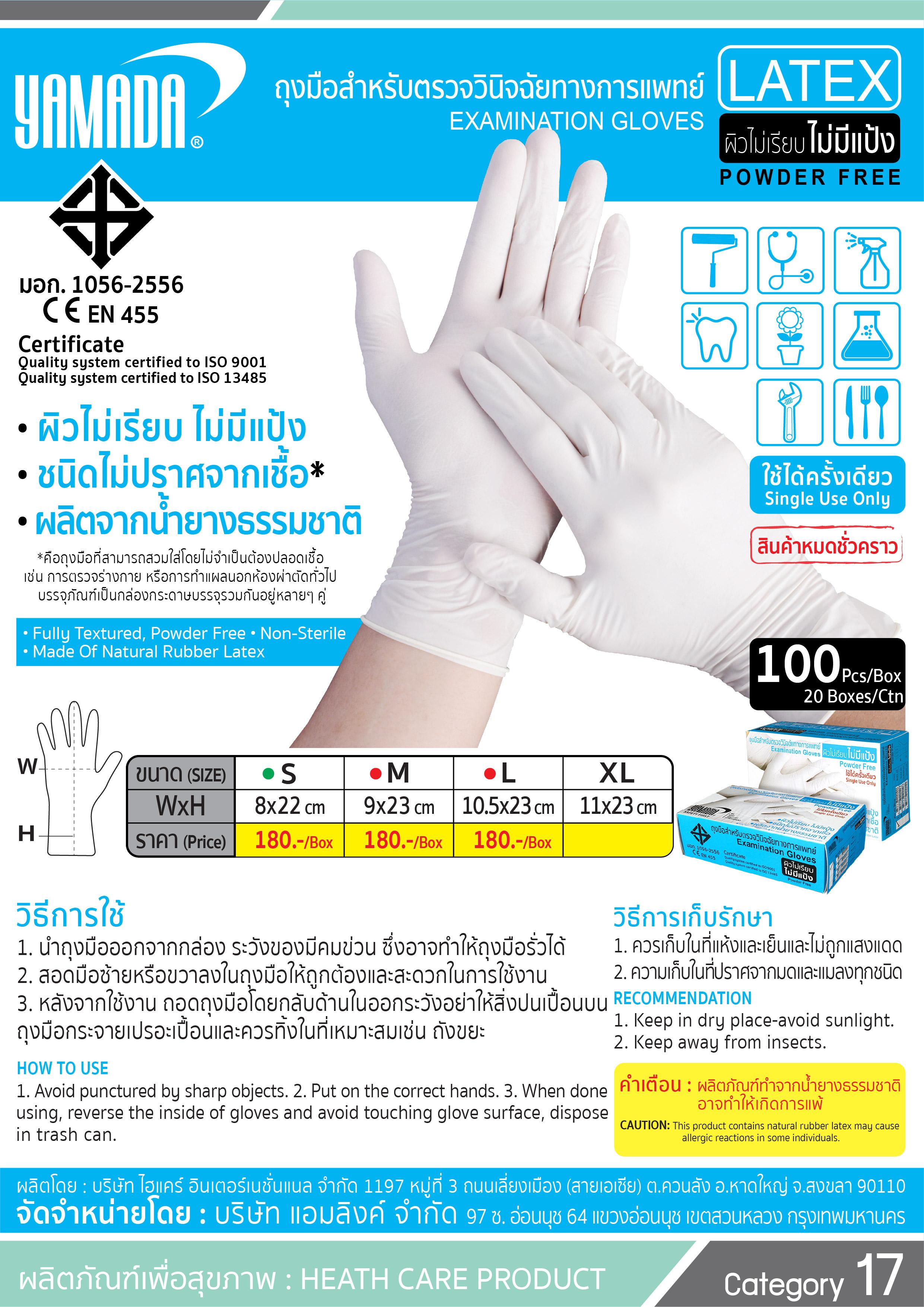 (1/1) ถุงมือสำหรับตรวจวินิจฉัยทางการแพทย์