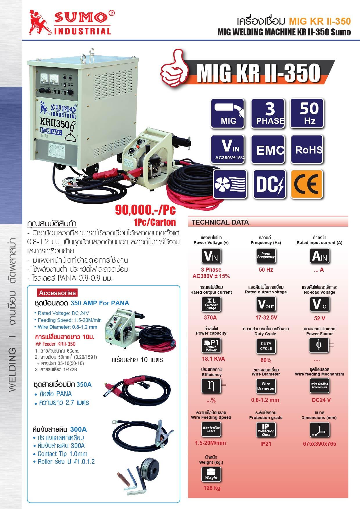 (11/18) MIG KRll-500