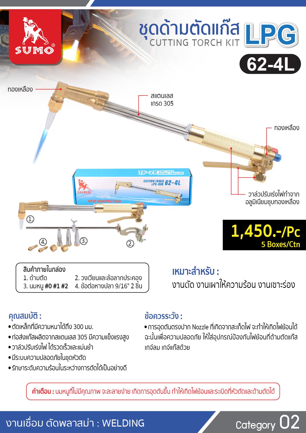 (59/277) ชุดด้ามตัดแก๊ส LPG