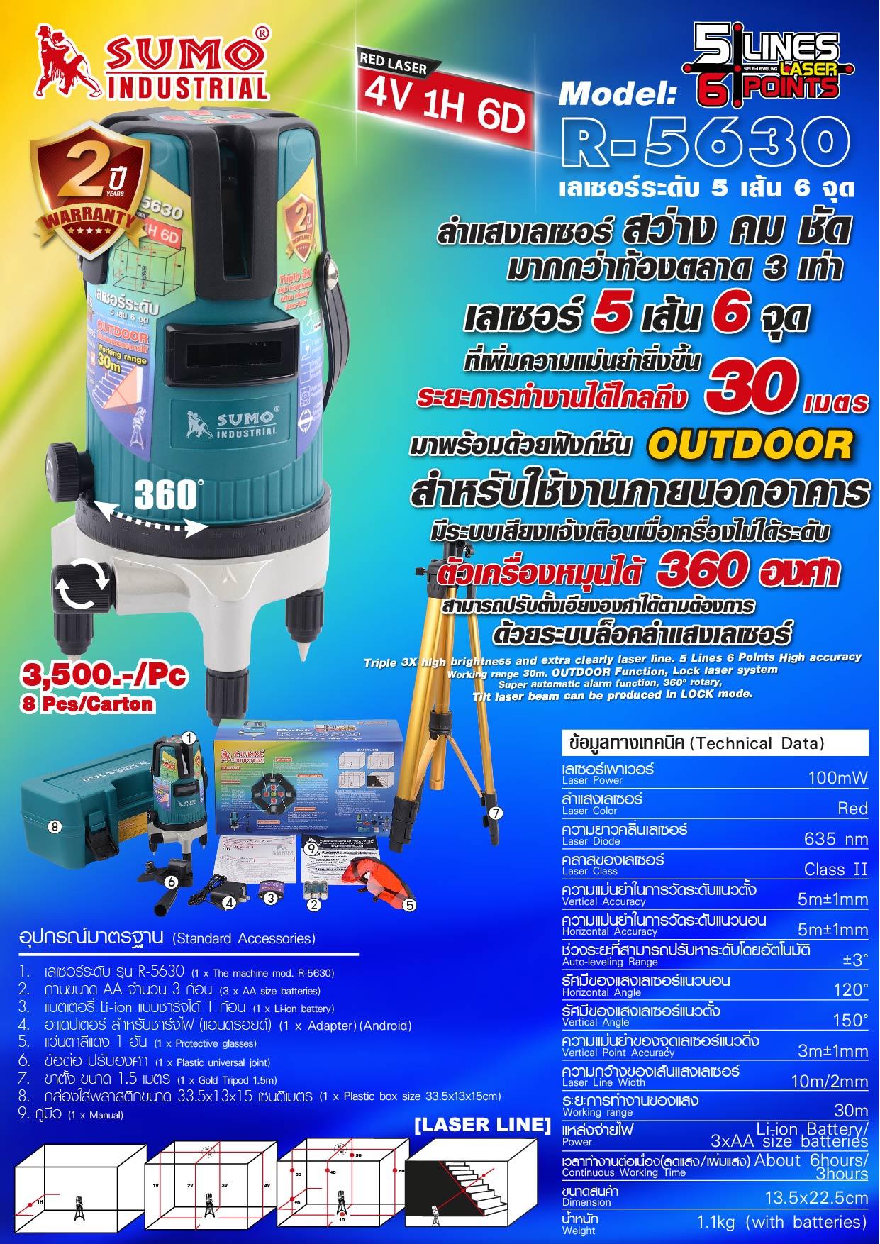 (1/9) เลเซอร์ 5 เส้น 6 จุด - Leve Ling Laser R-5630