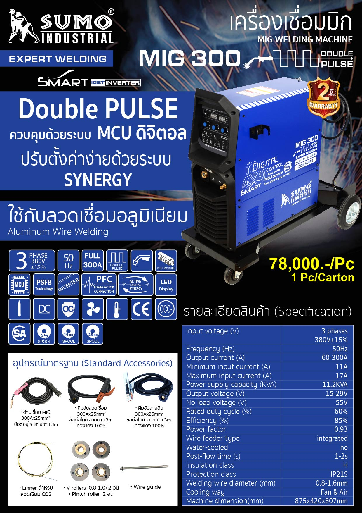 (123/243) เครื่องเชื่อมMig 300 DoublePulse