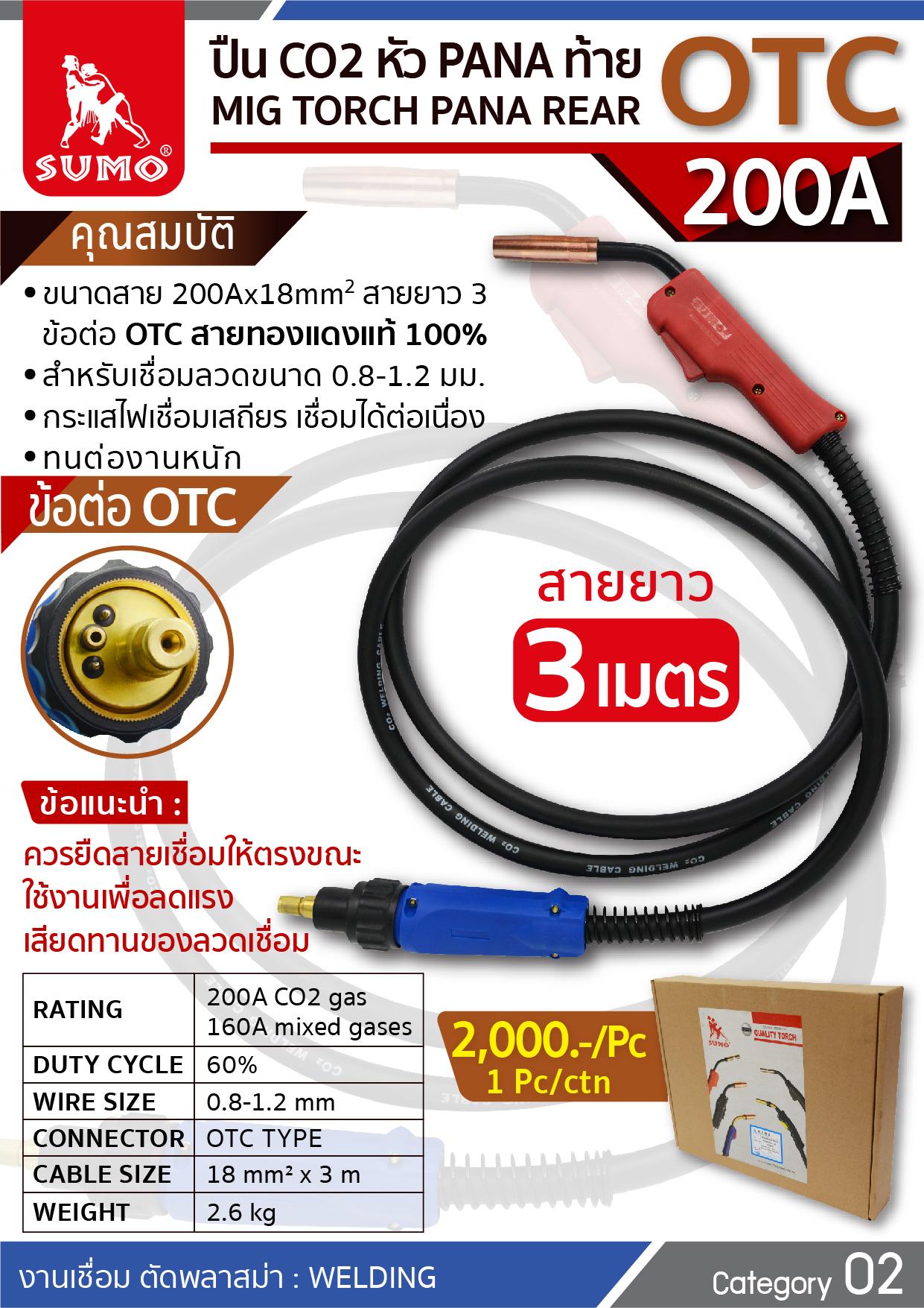 (47/277) ปืน CO2 PANA 200A OTC Tail
