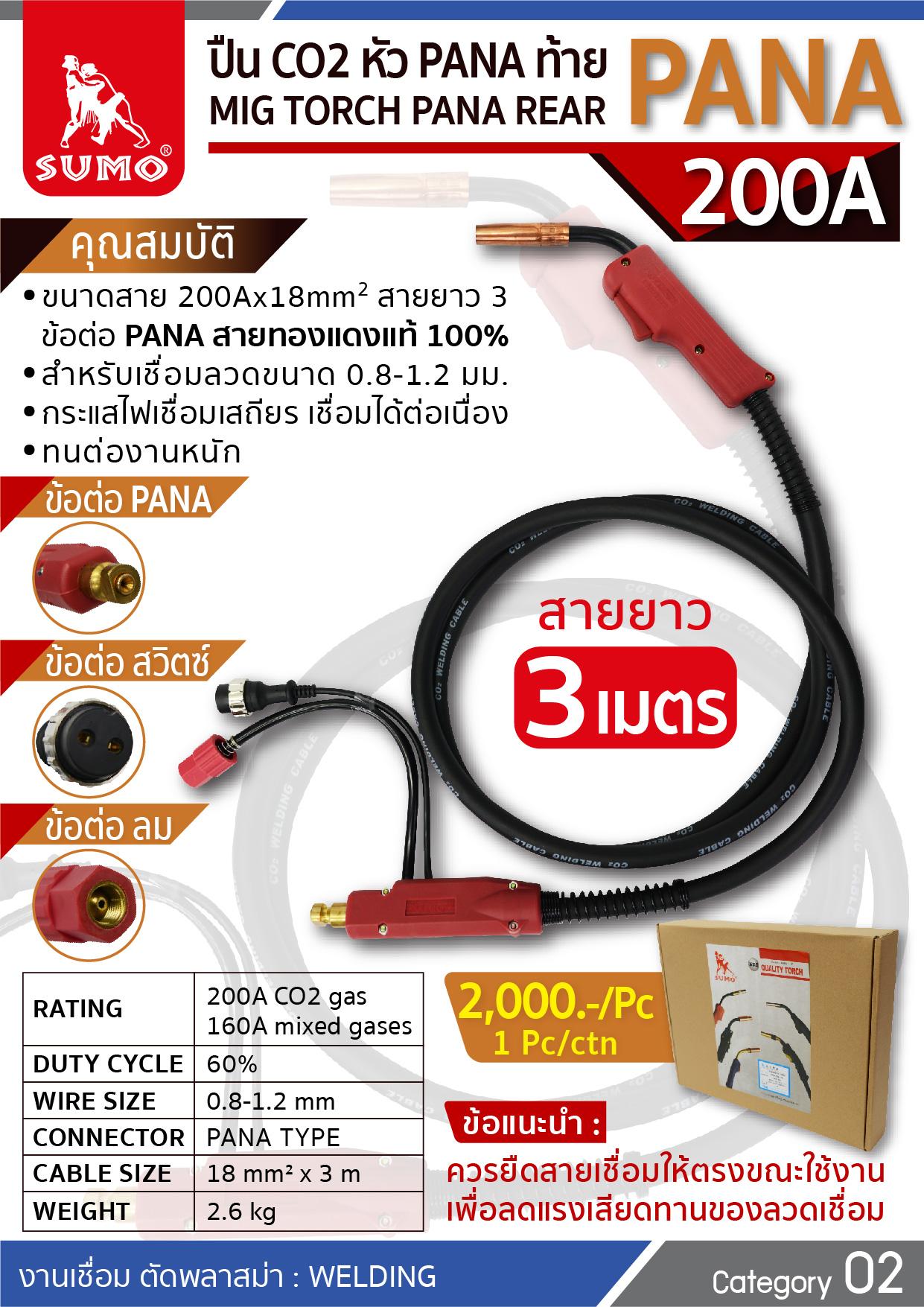 (73/277) ปืน CO2 PANA 200A PANA Tail