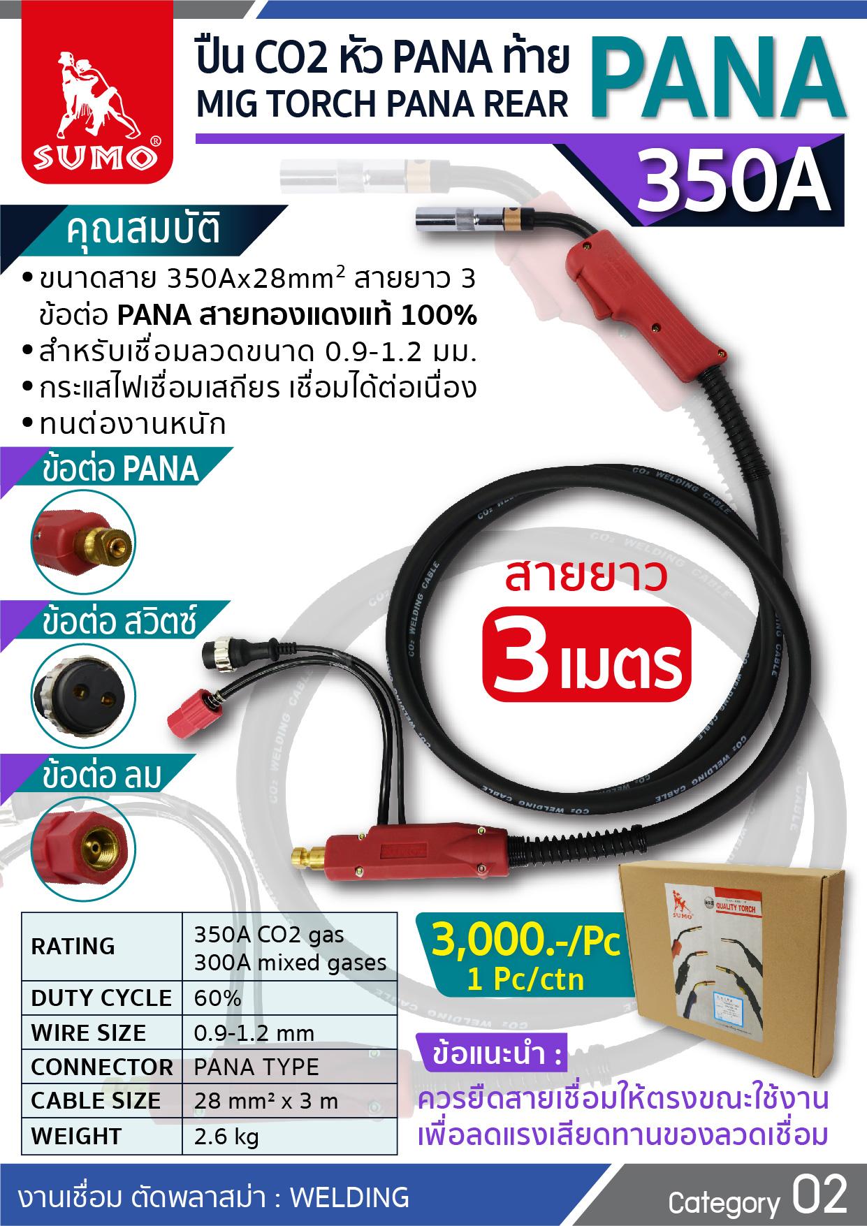 (177/277) ปืน CO2 PANA 350A PANA Tail