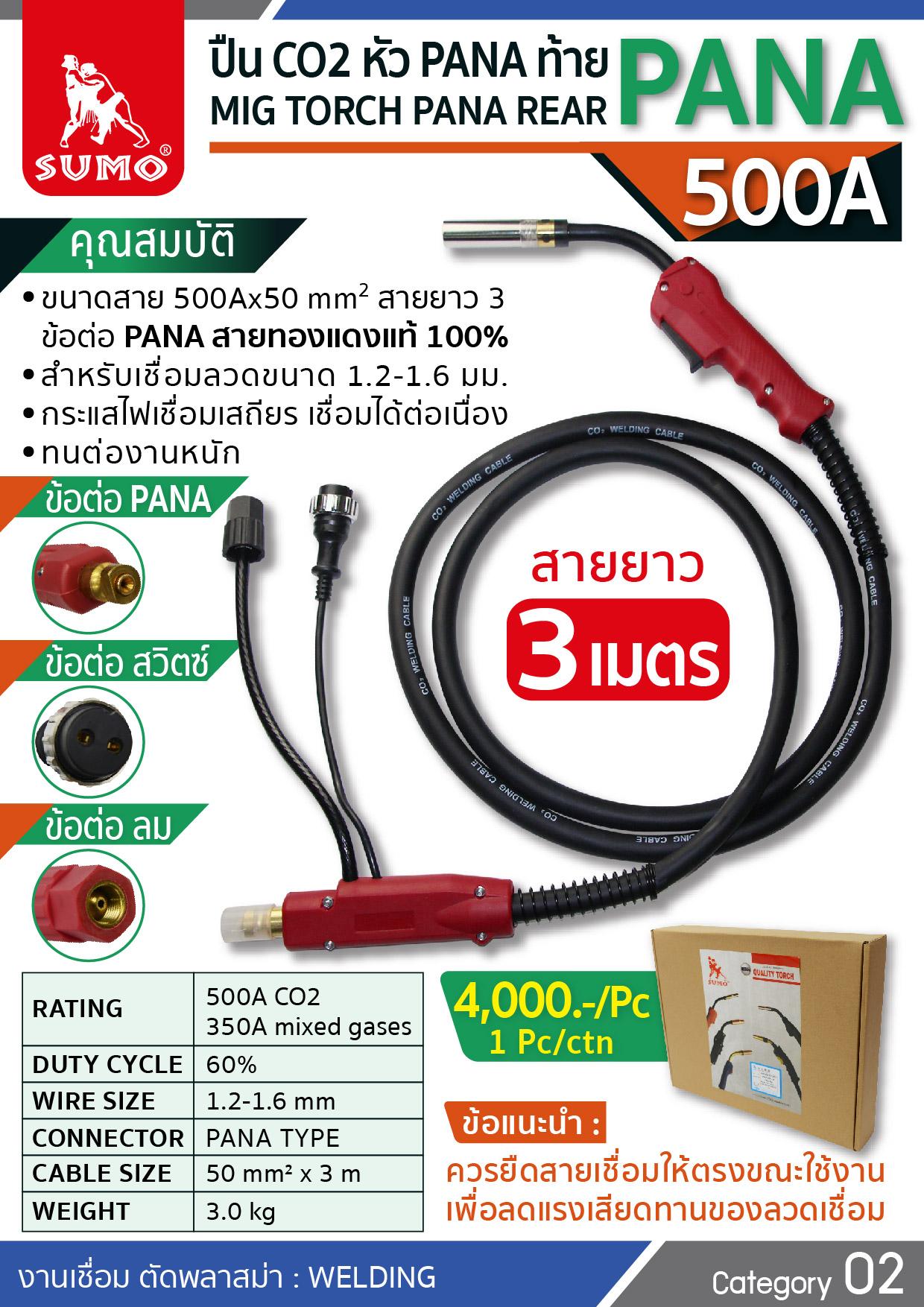(214/277) ปืน CO2 PANA 500A
