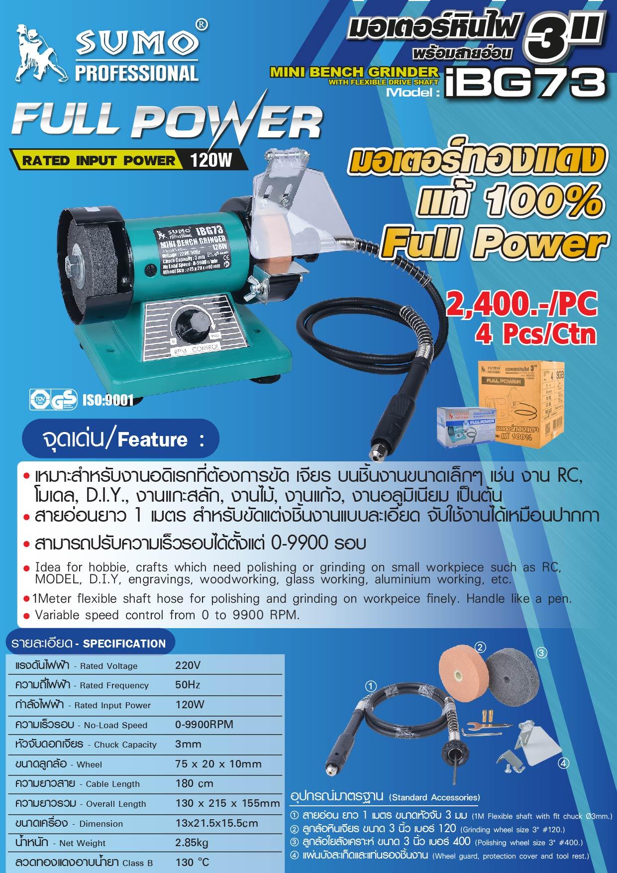 (47/305) มอเตอร์หินไฟ 3นิ้ว รุ่น iGB73