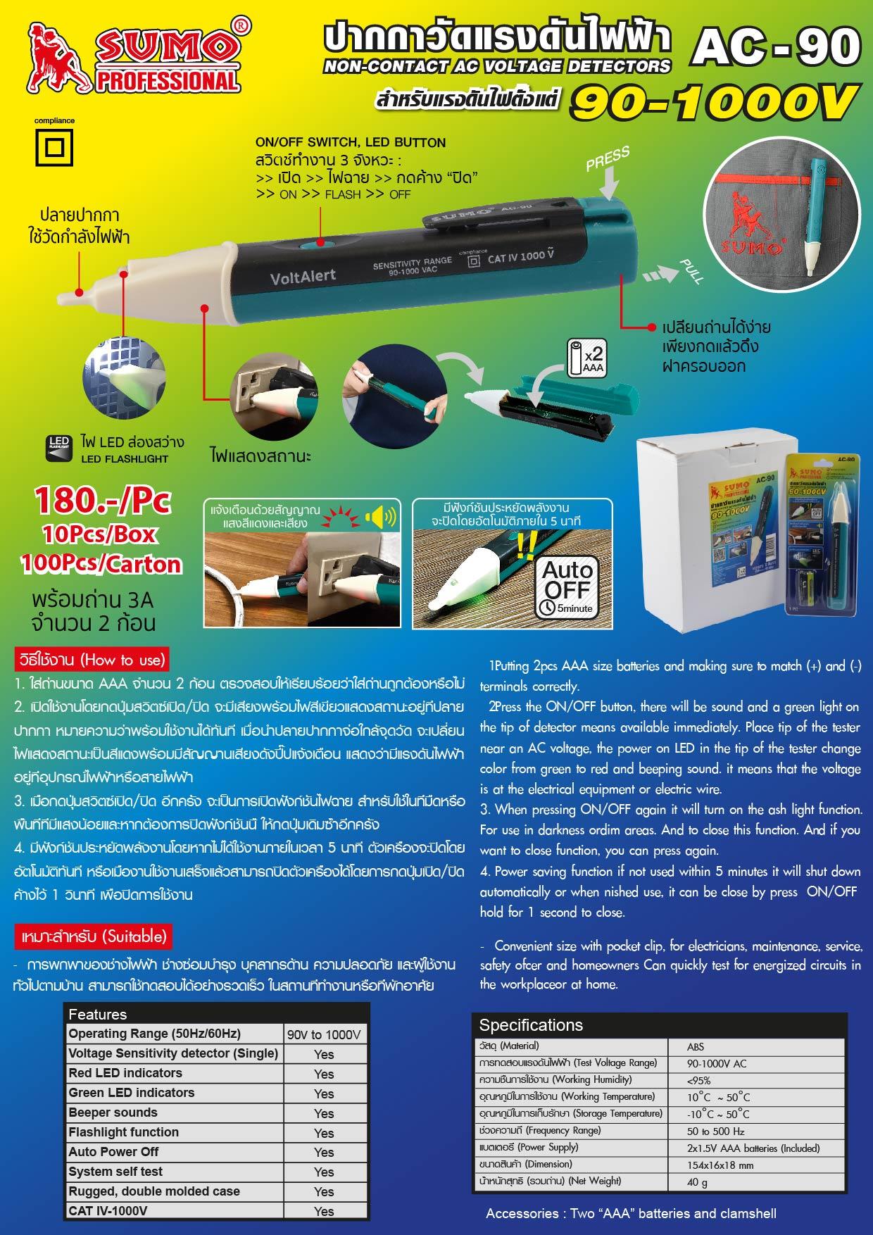 (5/15) ปากกาวัดแรงดันไฟฟ้า AC-90