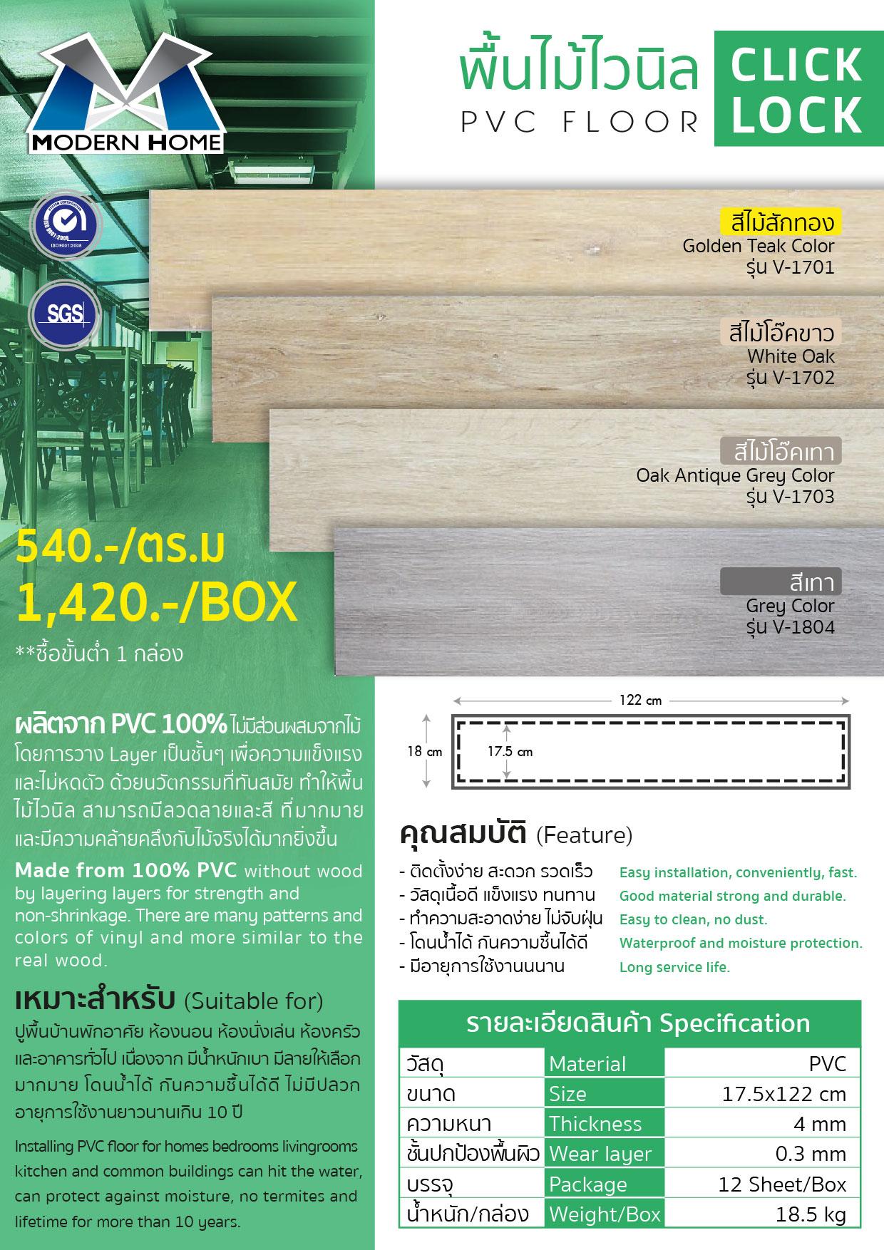 (1/1) PVC Floor