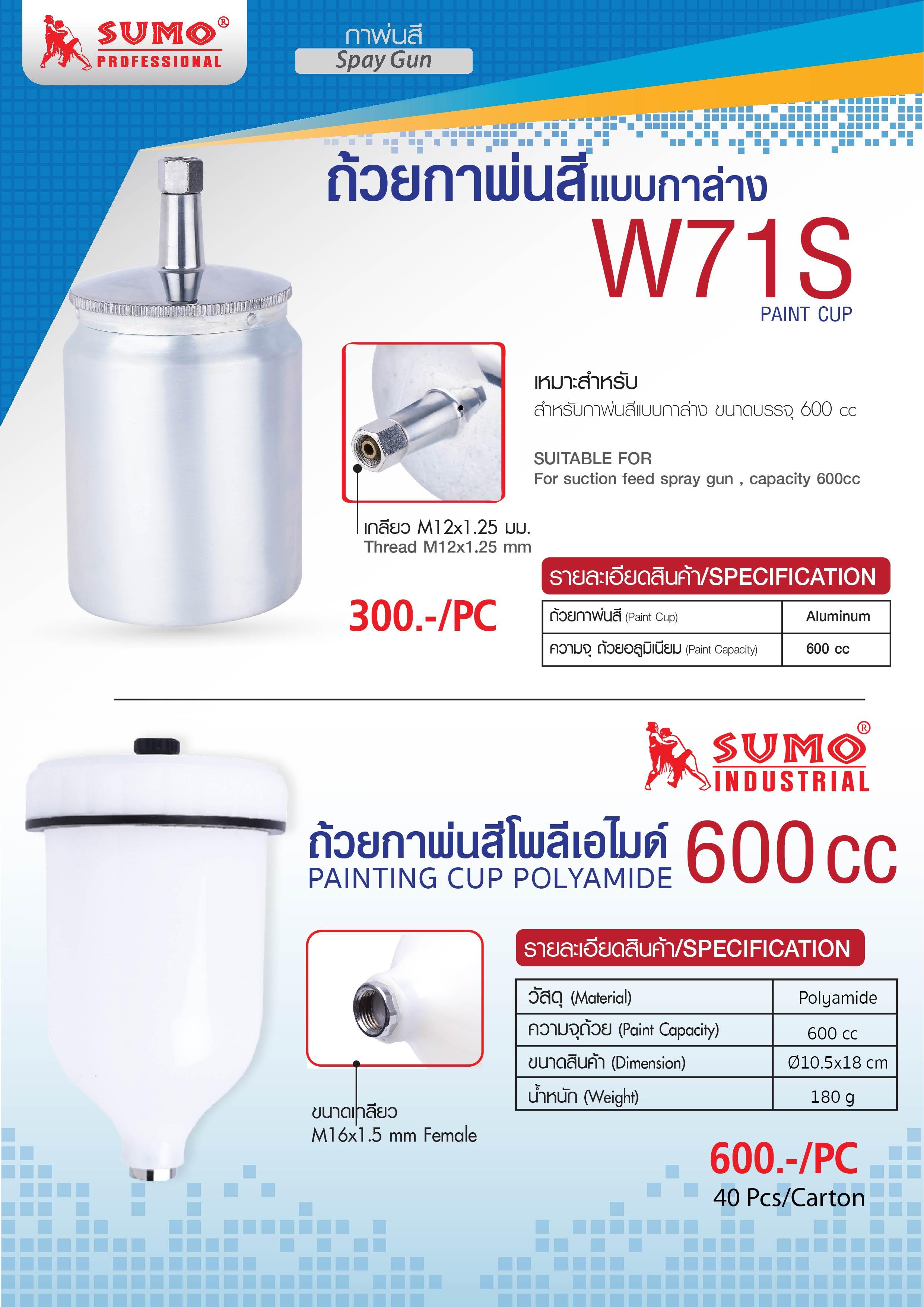 (11/34) ถ้วยกาพ่นสี W71S