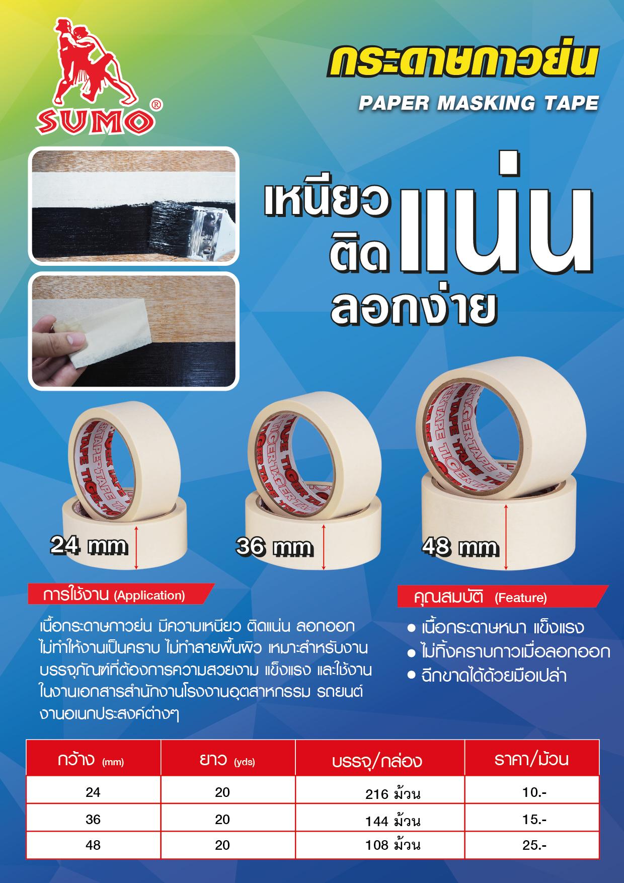 (3/8) Paper Masking Tape