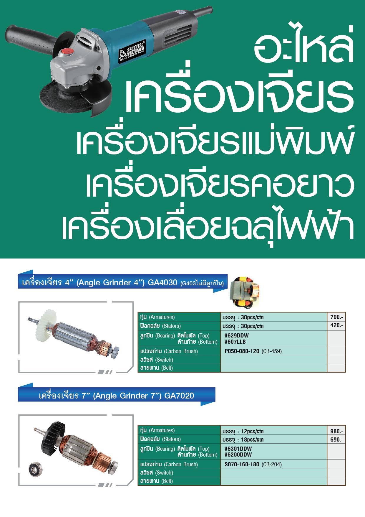 (151/305) ทุ่น ฟิลคอล์ย เครื่องเจียร เครื่องเจียรแม่พิมพ์ เครื่องเจียรคอยาว เครื่องเลื่อย