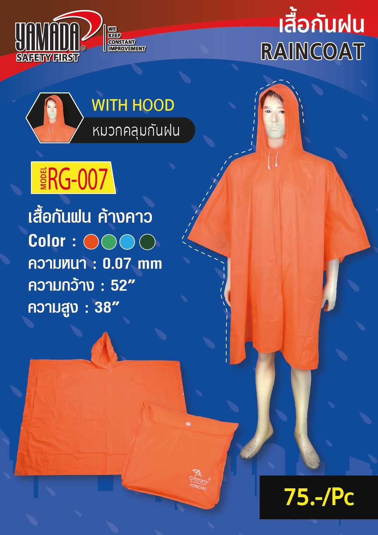 (6/29) เสื้อกันฝน
