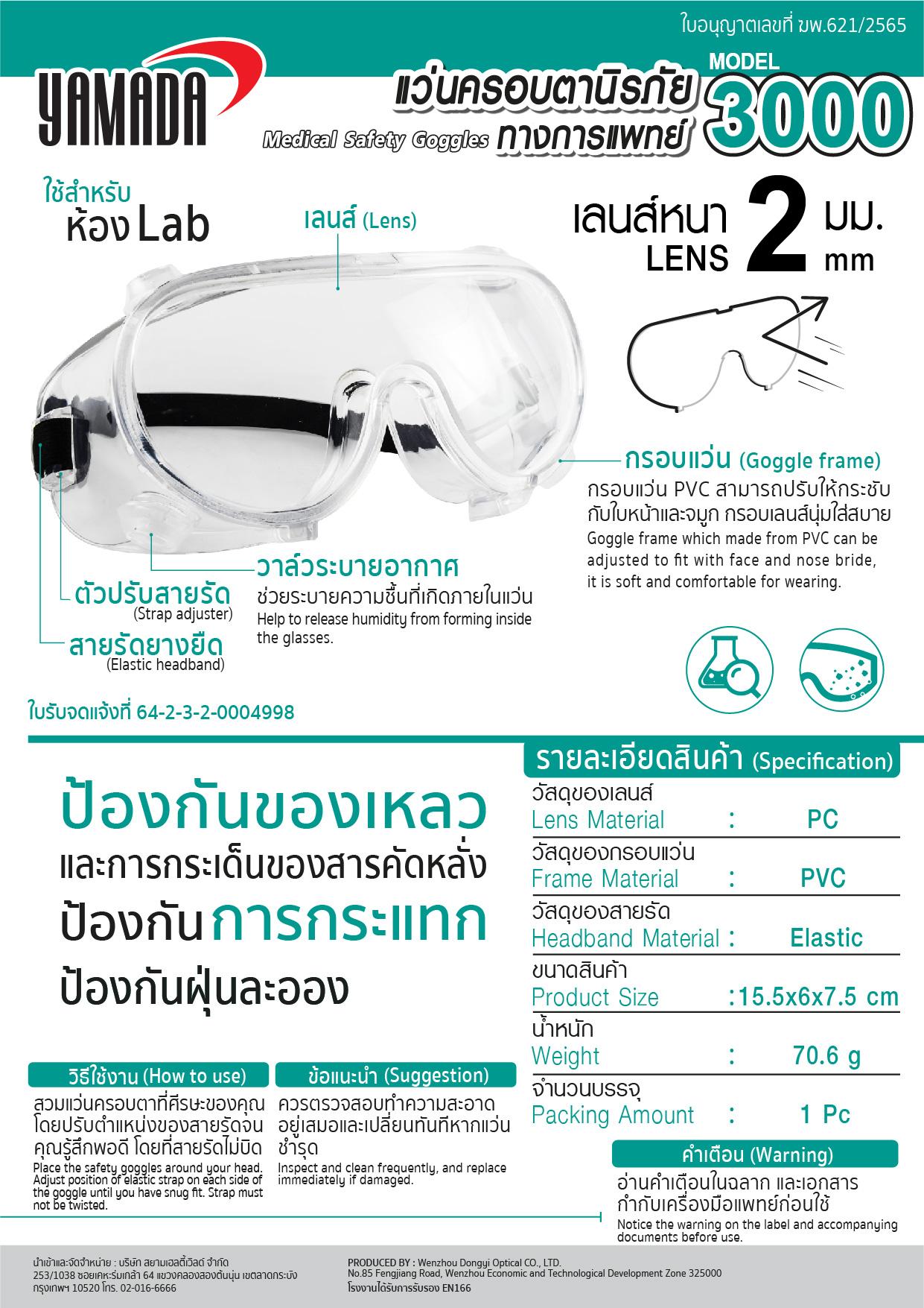 (13/17) แว่นตากันสารเคมี 2009C