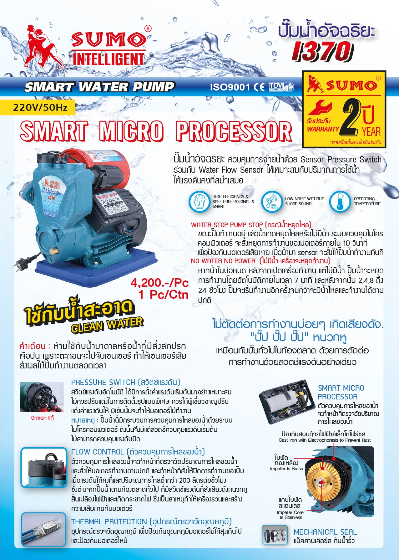 (13/112) ปั๊มน้ำอัจฉริยะ รุ่น I370