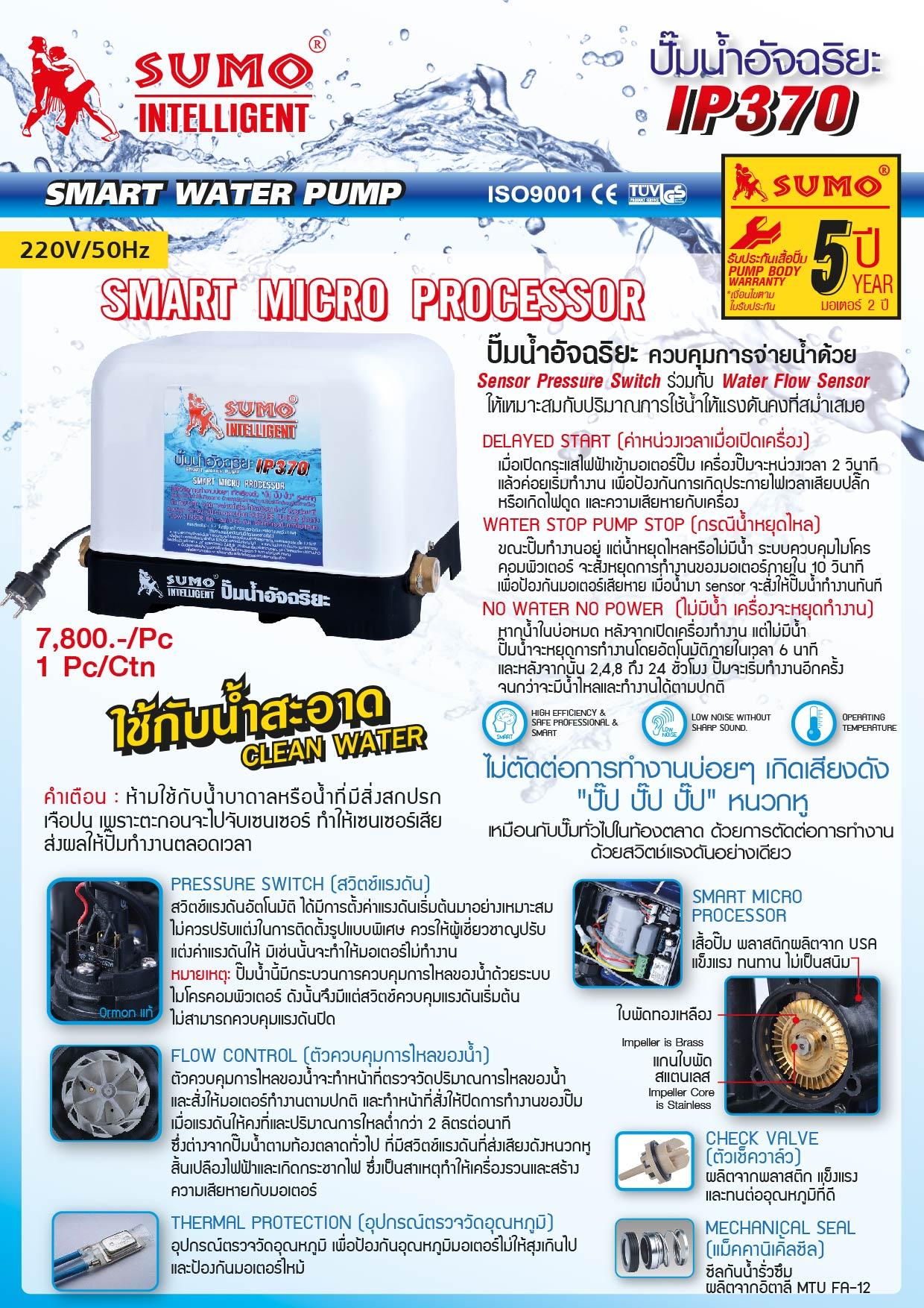 (16/112) ปั๊มน้ำอัจฉริยะ รุ่น IP370