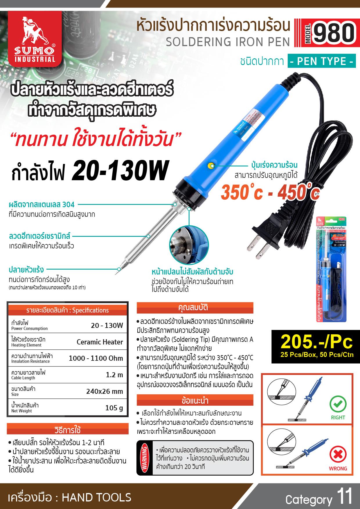 (47/132) หัวแร้งปากกาเร่งความร้อน รุ่น 980