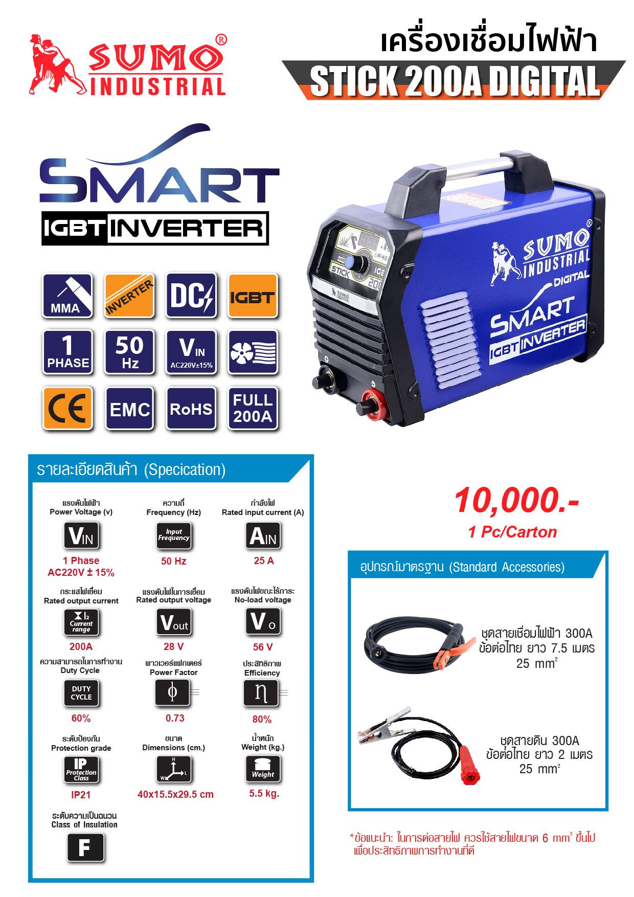 (17/19) เครื่องเชื่อมไฟฟ้า Stick 200a Digital