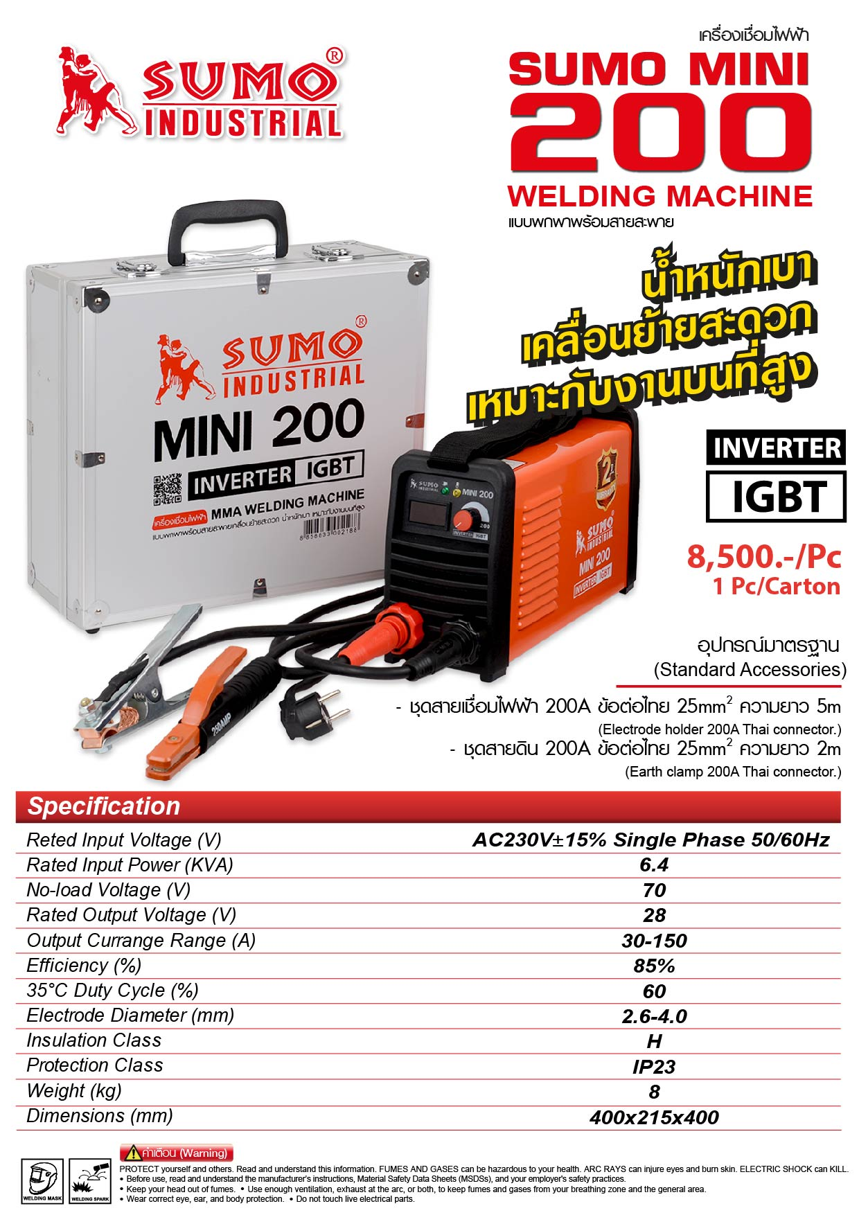 (16/19) เครื่องเชื่อมไฟฟ้า - Welding Machine  ARC200