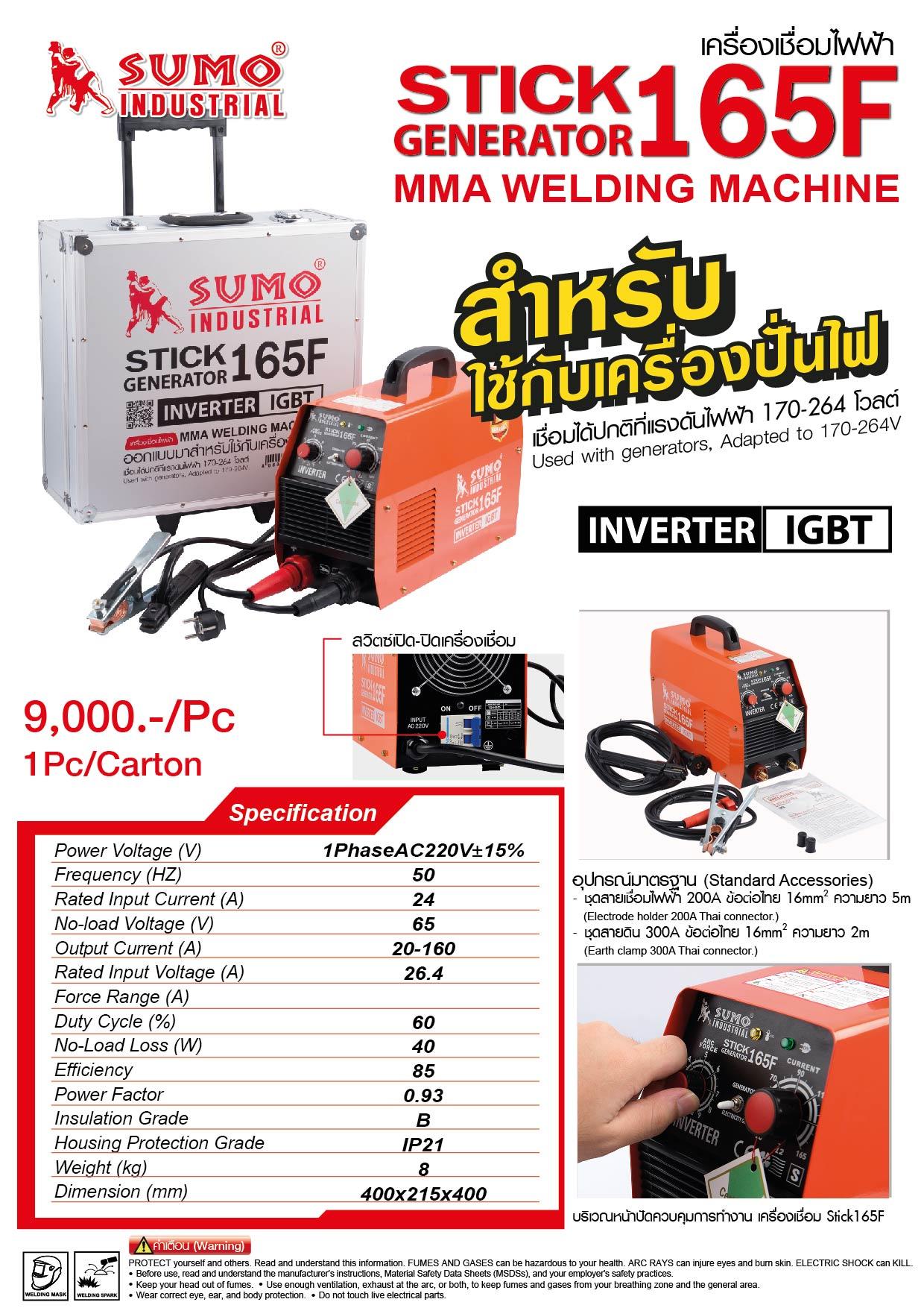 (162/239) เครื่องเชื่อมไฟฟ้า - Stick Generator 165F MMA Welding Machine