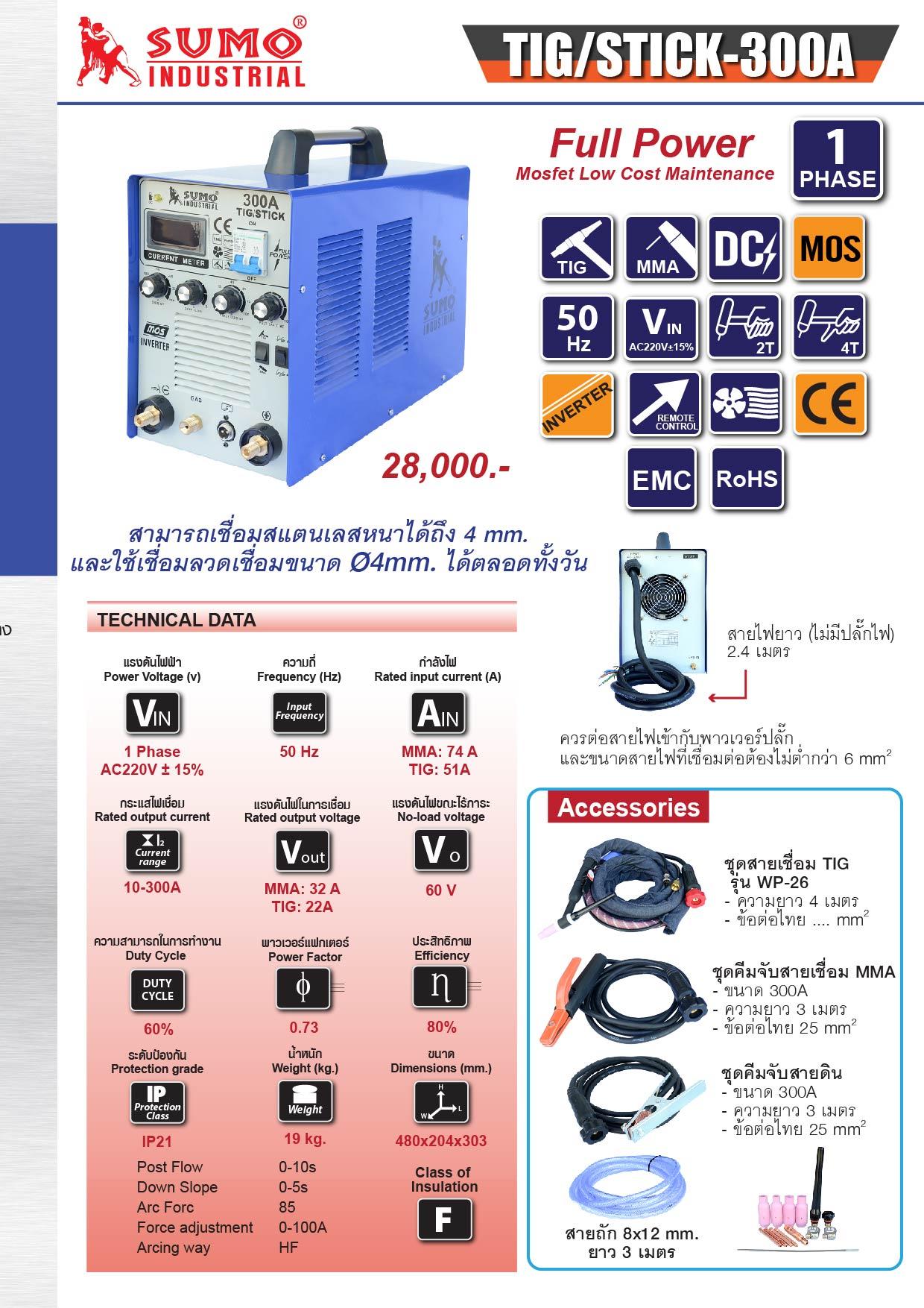 (3/16) Tig/Stick-315 AC/DC Pulse