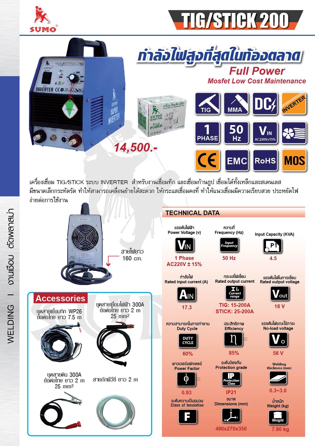 (50/228) Tig/Stick-315 AC/DC Pulse