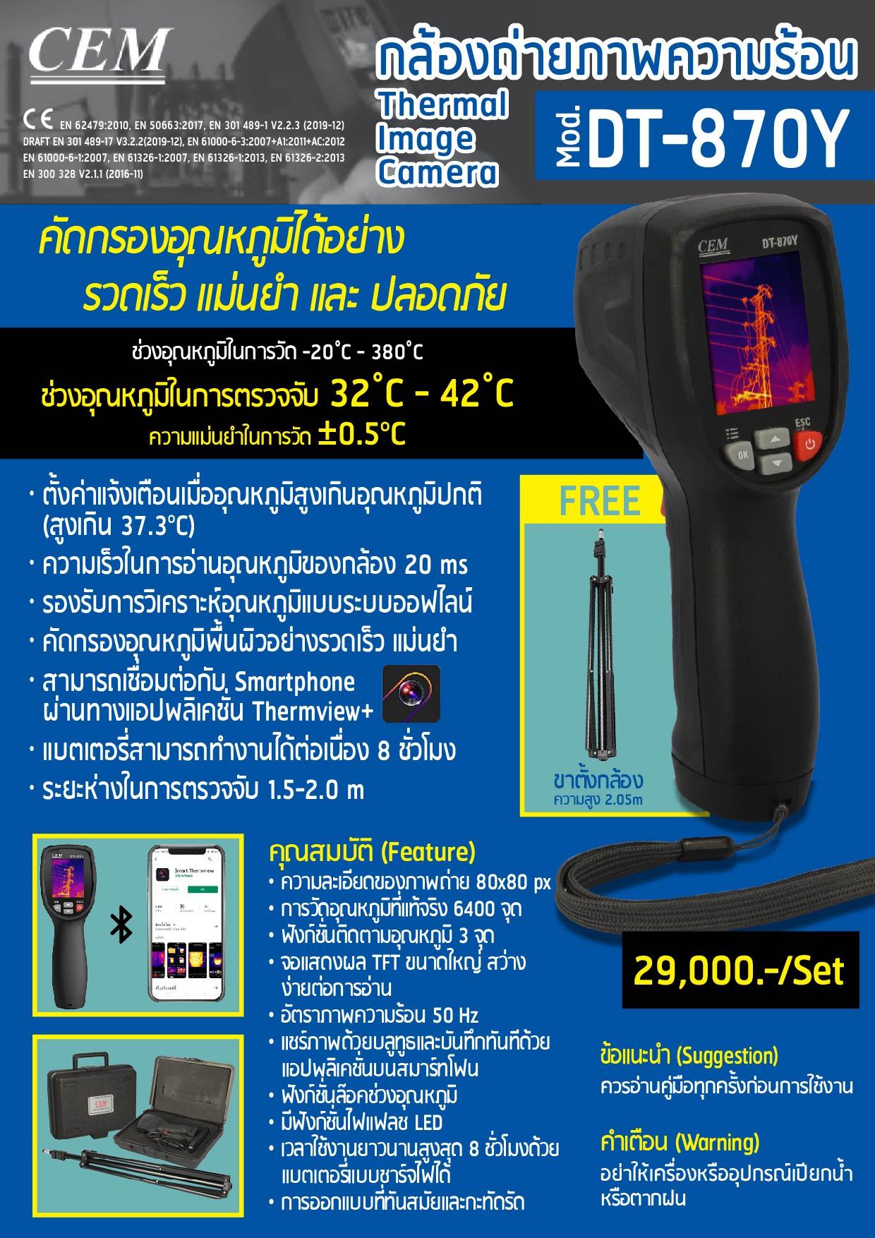 (2/28) กล้องถ่ายภาพความร้อน DT-870Y
