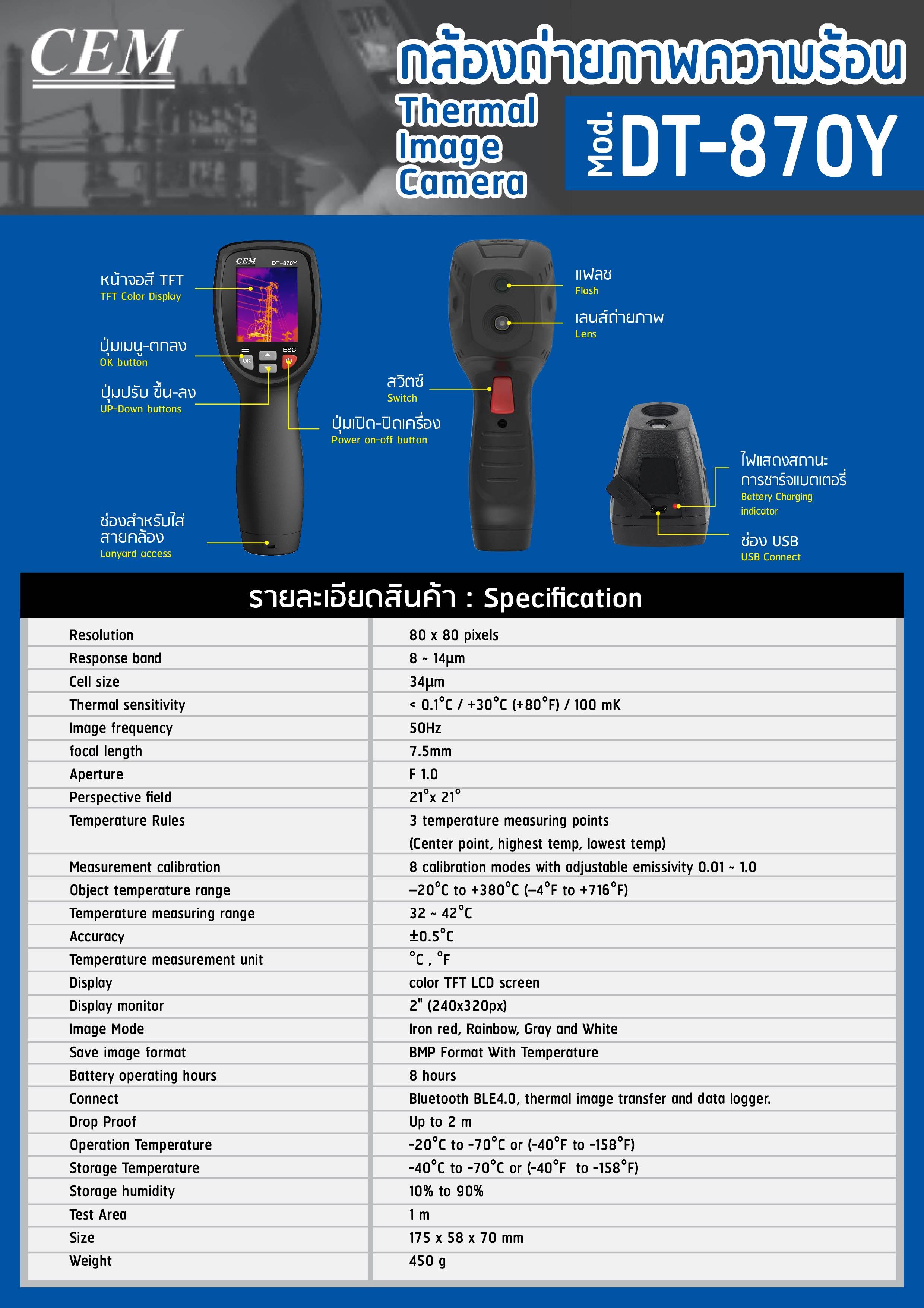 (3/28) กล้องถ่ายภาพความร้อน DT-870Y