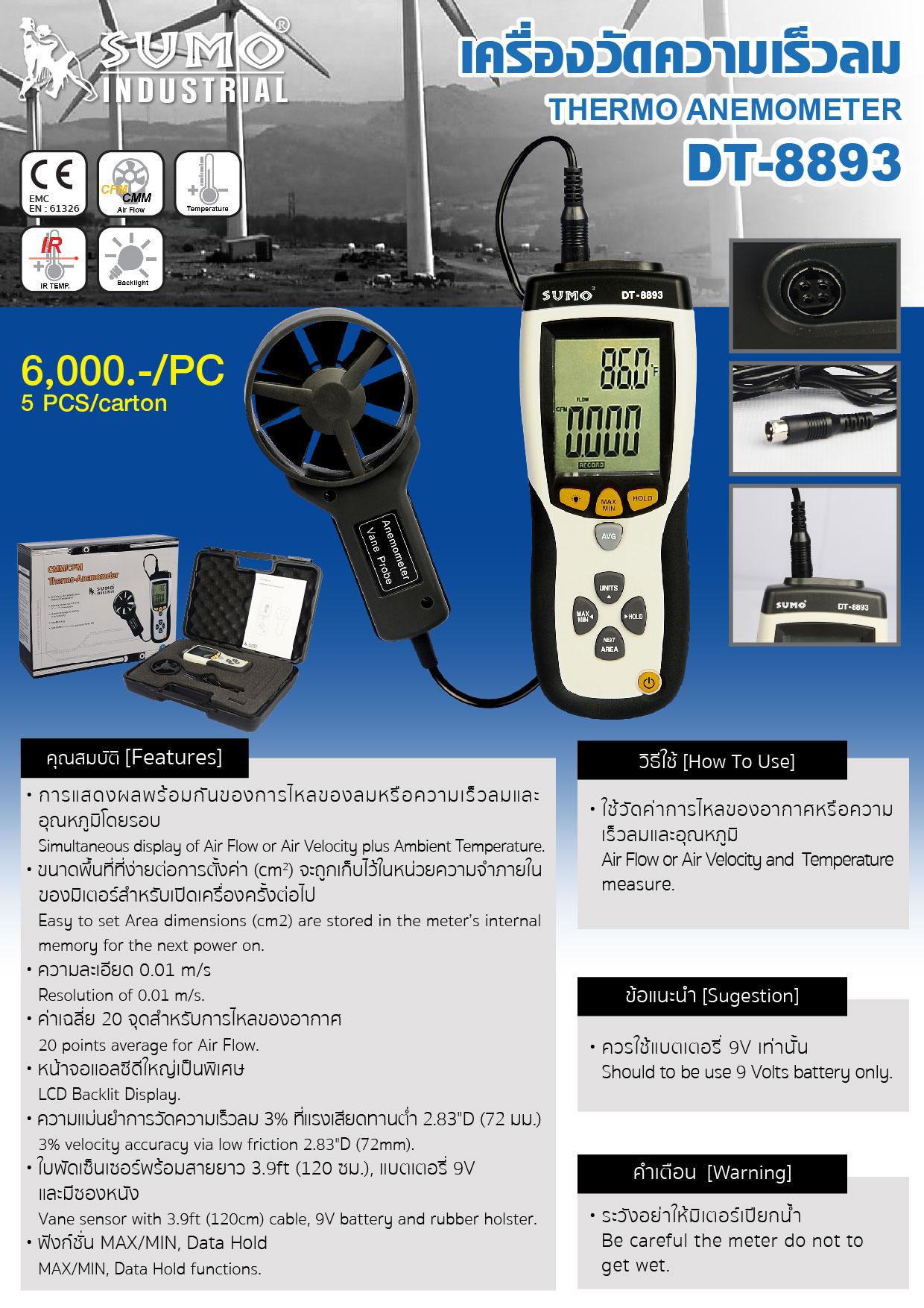 (16/20) เครื่องวัดความเร็วลม DT-8893