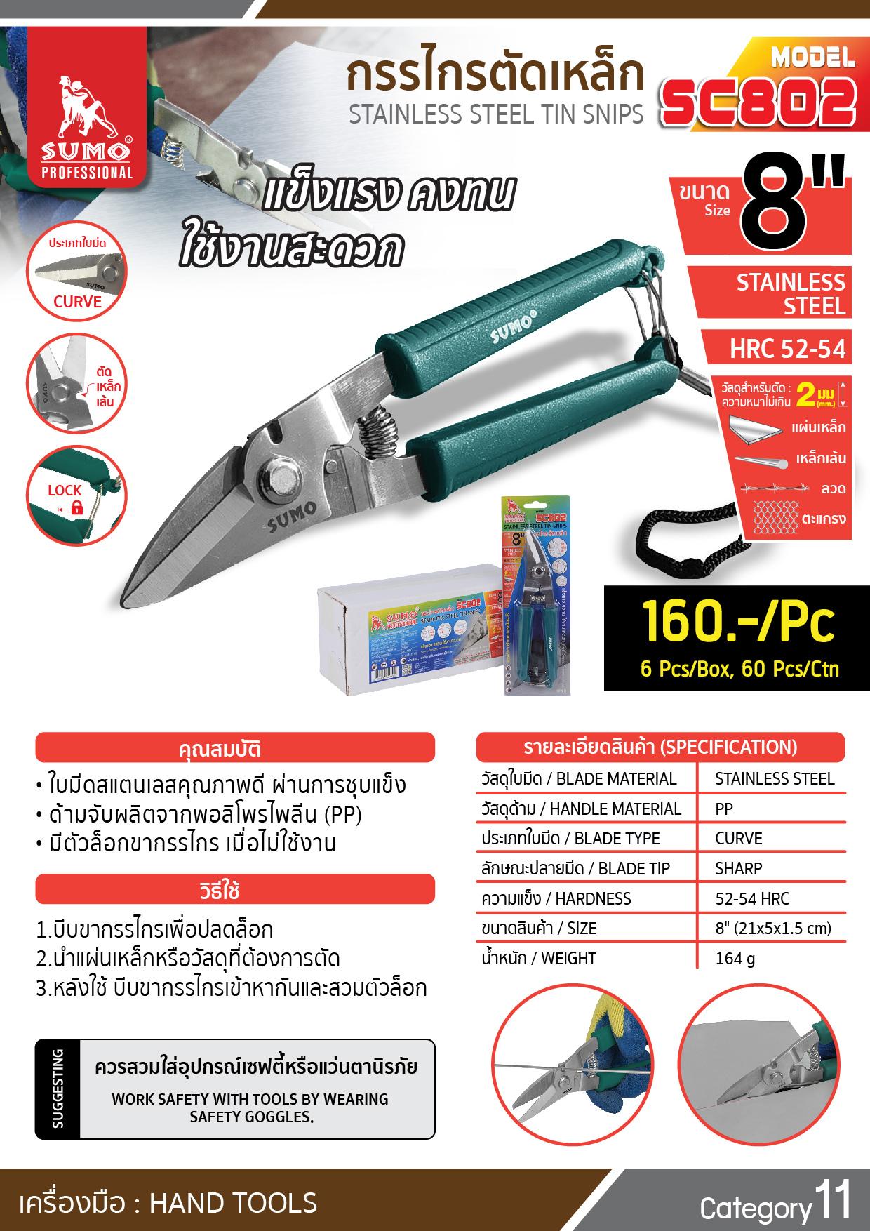 (6/31) กรรไกรตัดเหล็ก SC802