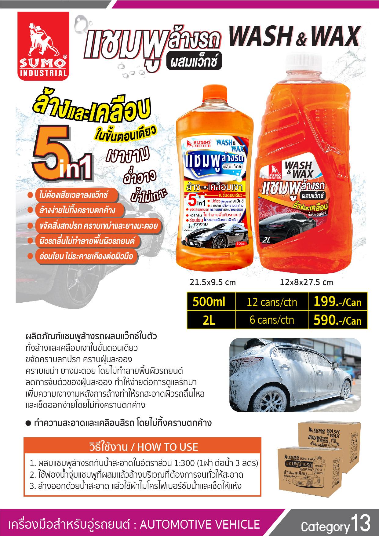 (122/176) แชมพูล้างรถ