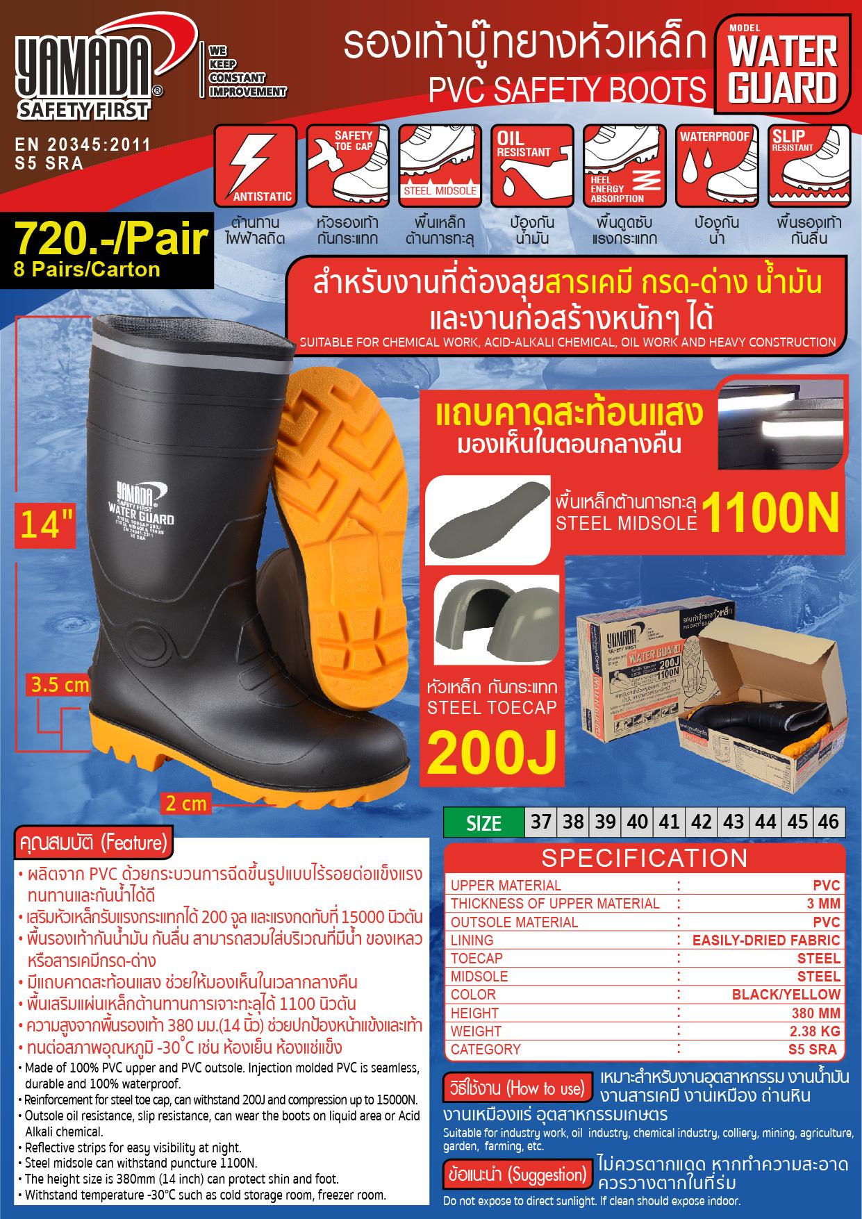 (10/10) รองเท้าบู๊ทยางหัวเหล็ก Water Guard