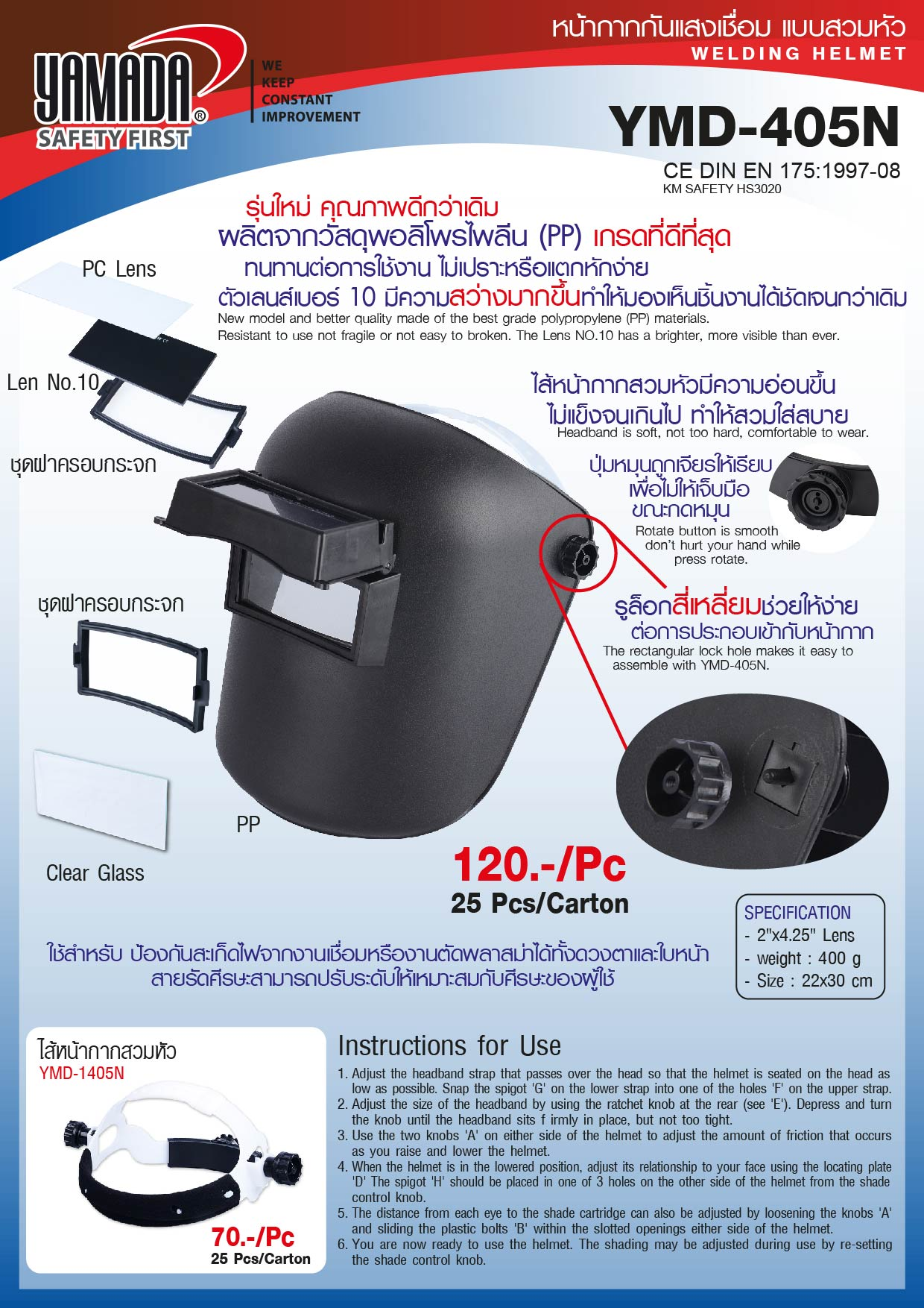 (12/16) หน้ากากกันแสงเชื่อม แบบสวมหัว - Welding Helmet YMD405N