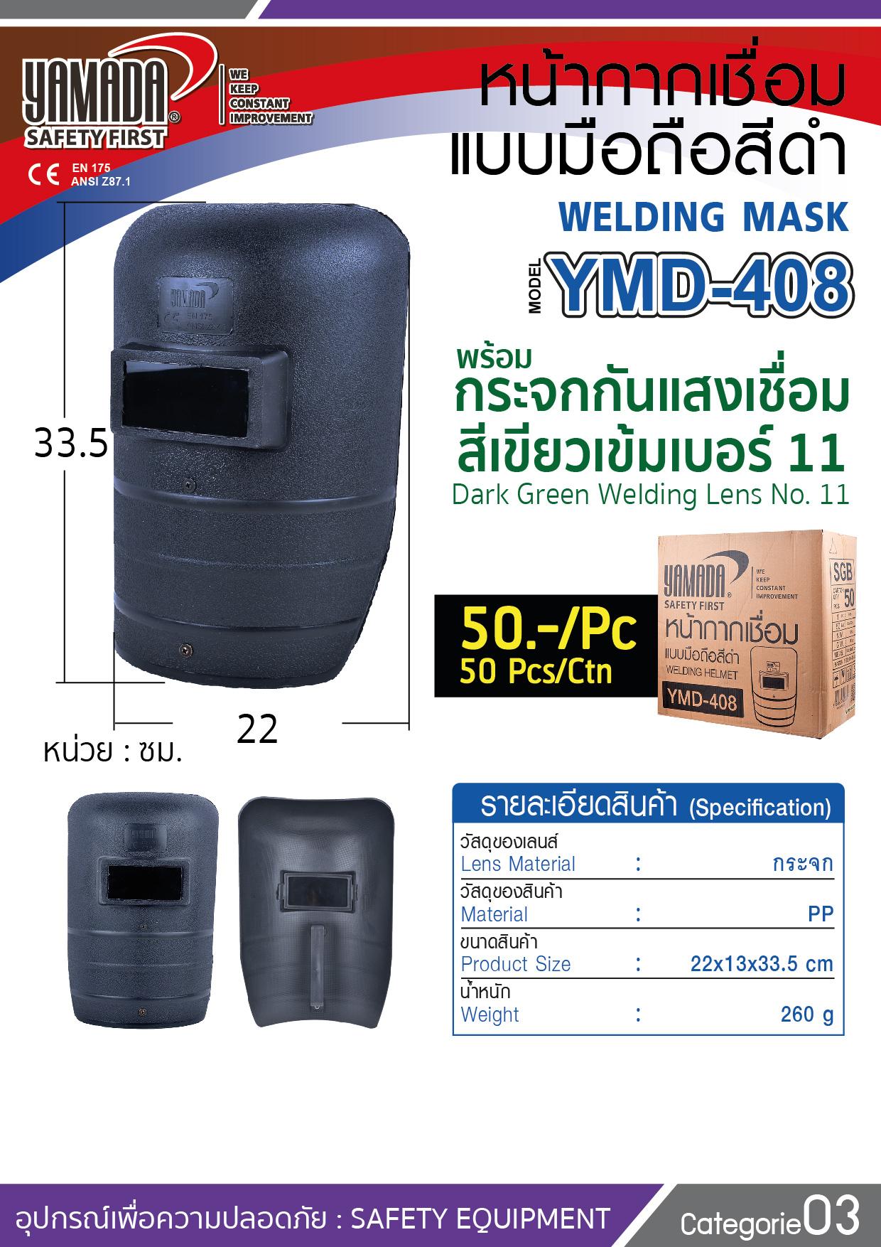 (10/16) หน้ากากกันแสงเชื่อมแบบมือถือ สีแดง  YMD-407