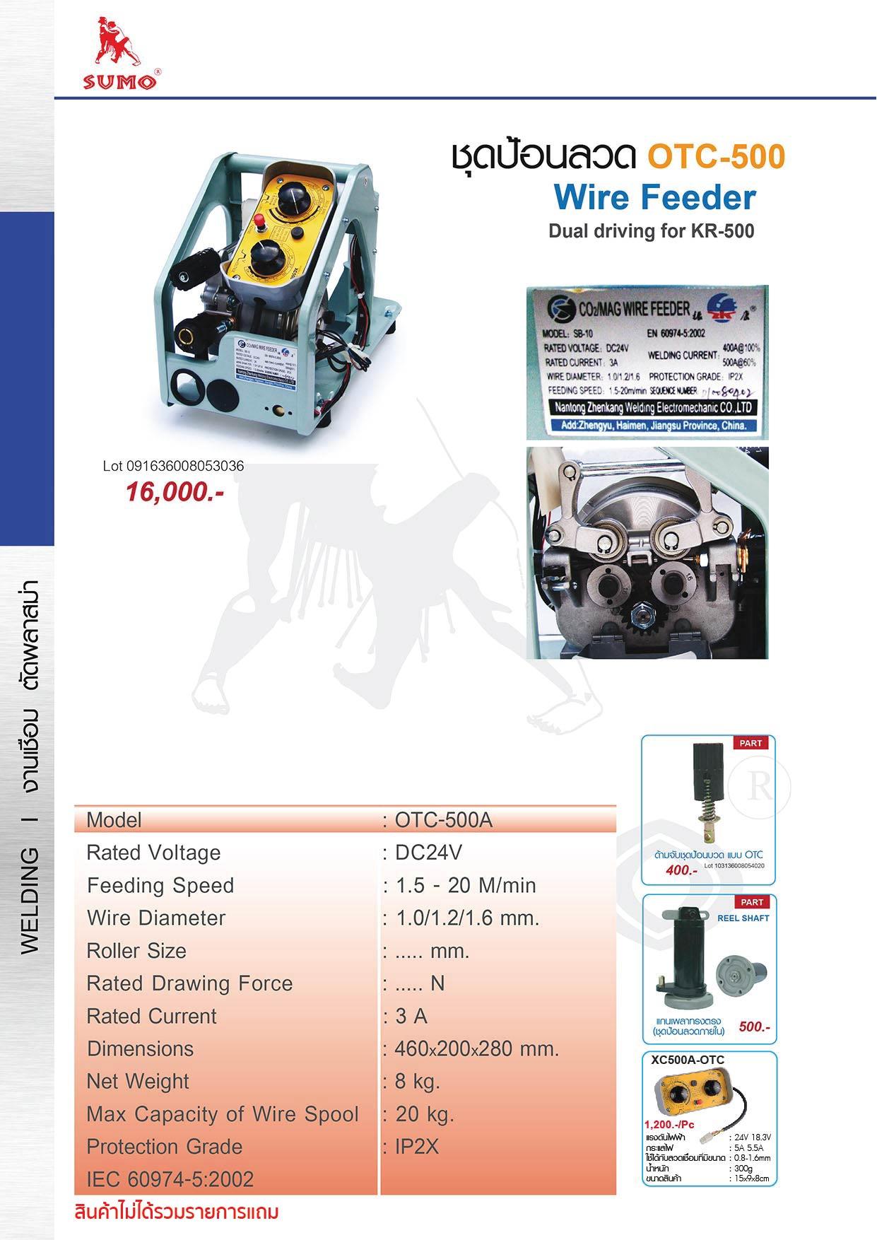 (5/12) ชุดป้อนลวด OTC-500