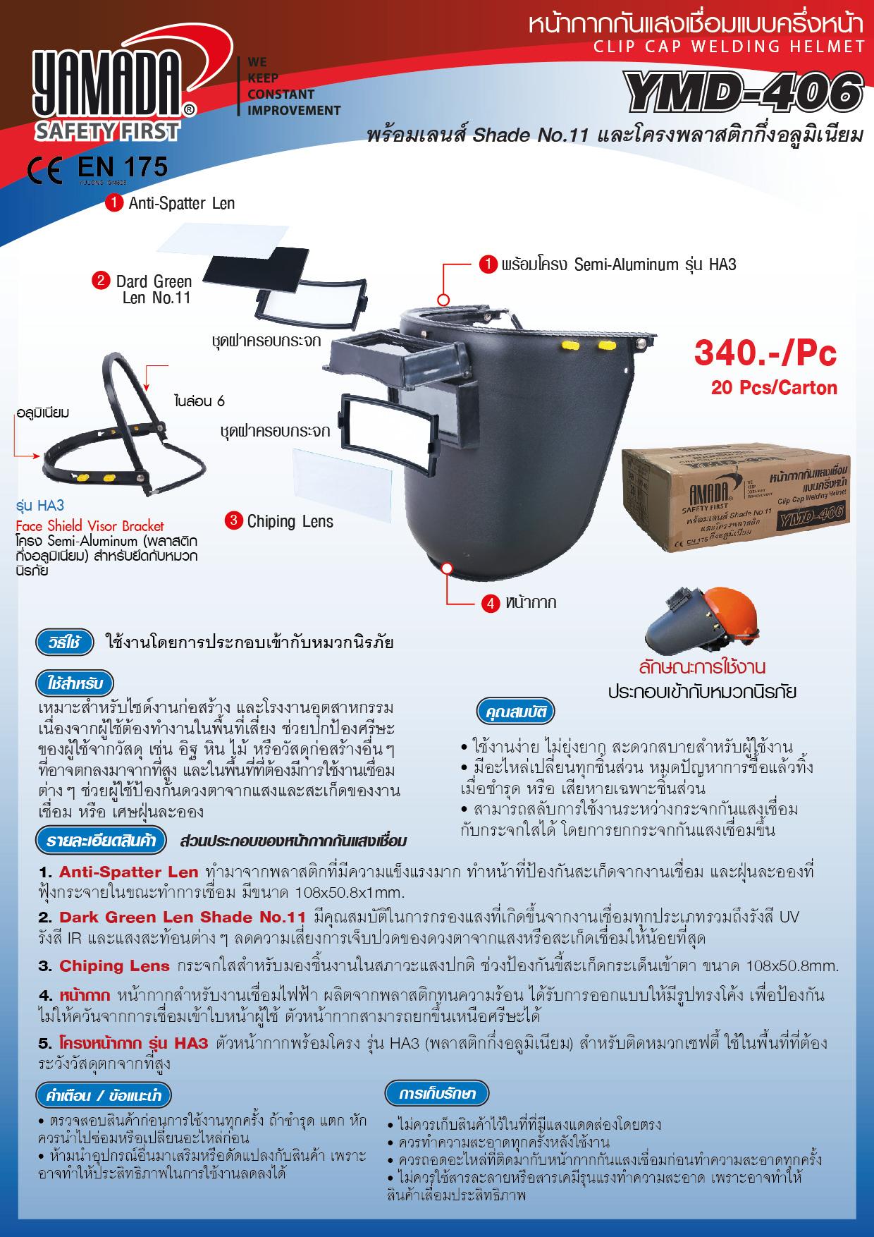 (11/16) แว่นตากันแสงเชื่อม รุ่น YMD-406