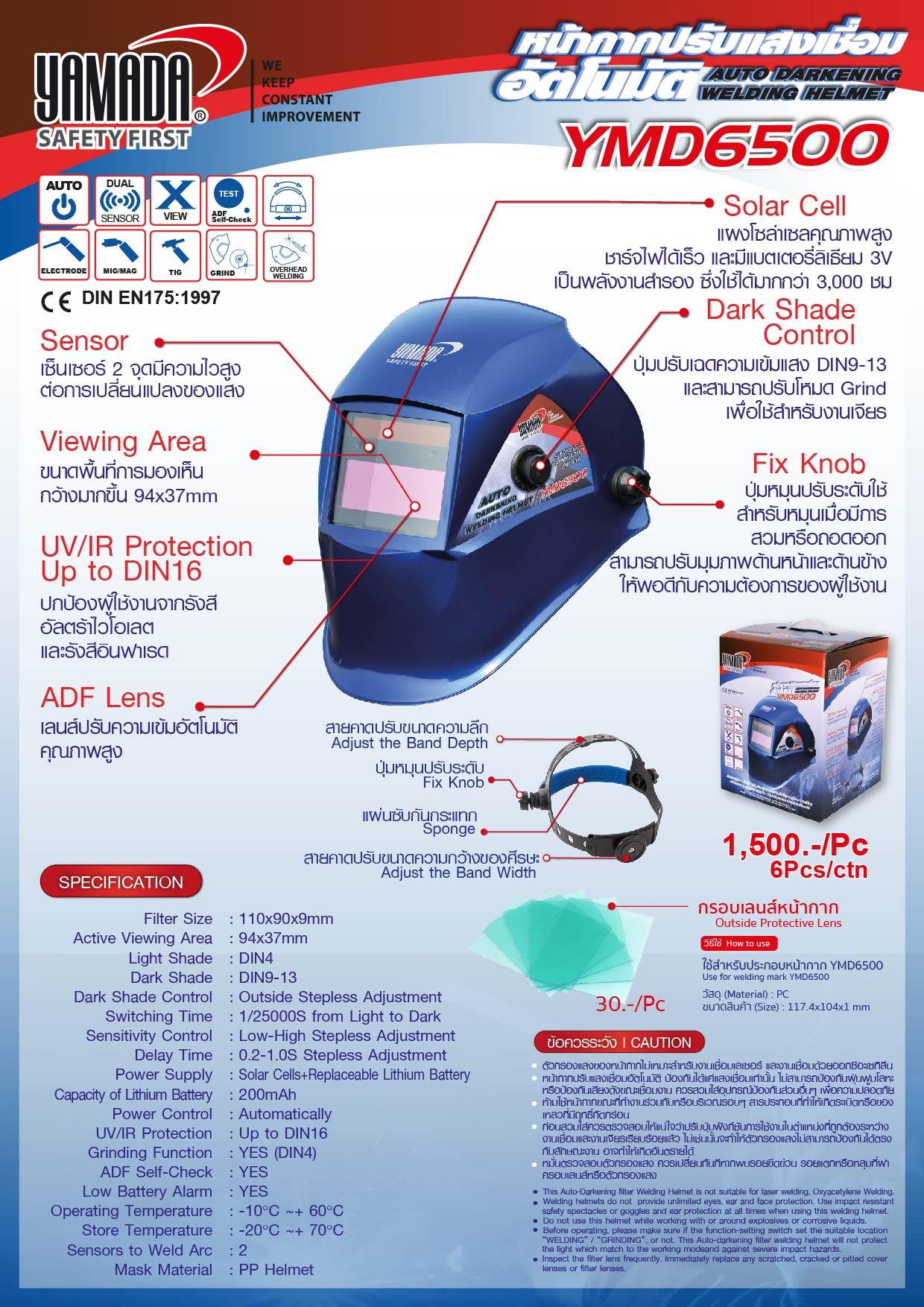 (14/16) หน้ากากปรับแสงเชื่อมอัตโนมัติ YMD6500
