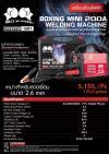 เครื่องเชื่อมไฟฟ้า - Welding Machine Stick200