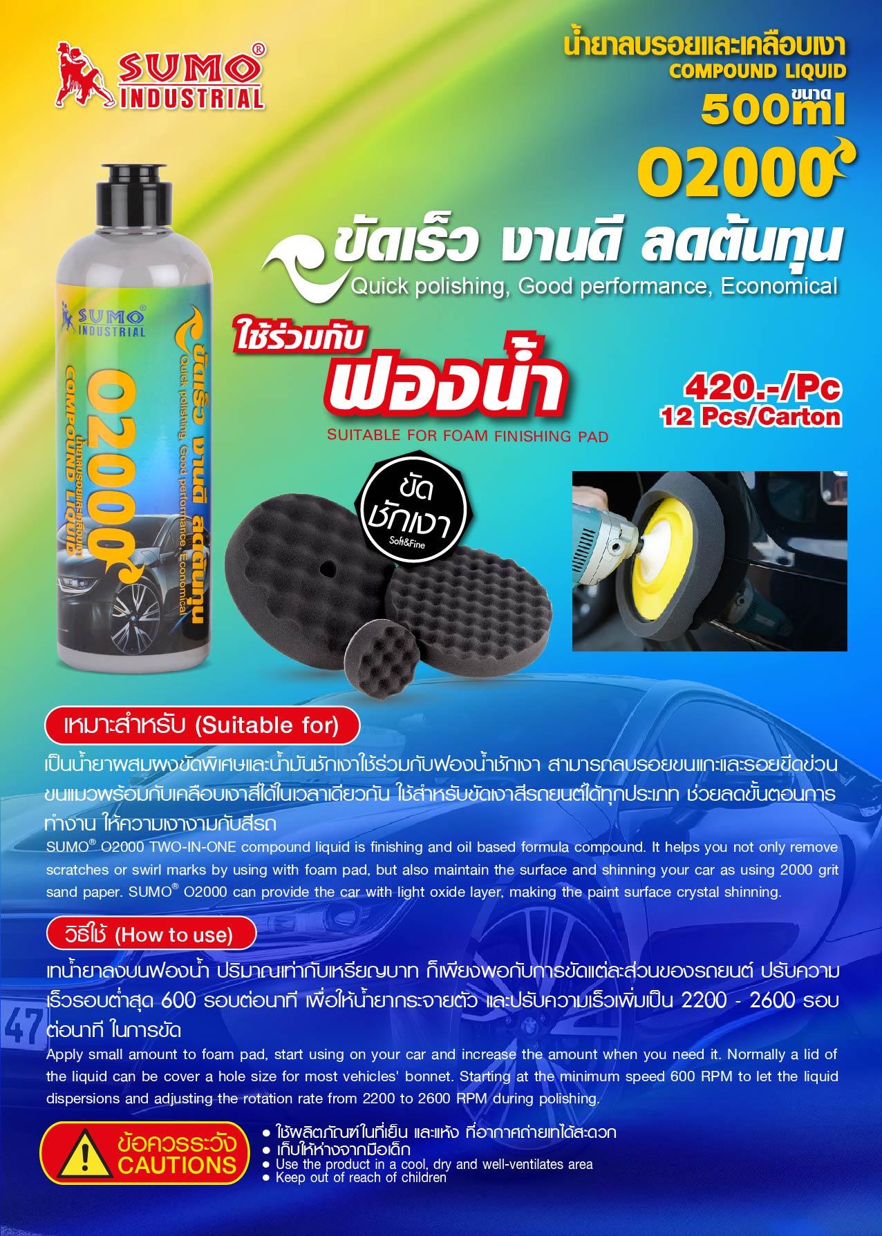 (2/9) น้ำยาขัดรถ และ เคลือบเงา รุ่น O2000 - Compound Liquid