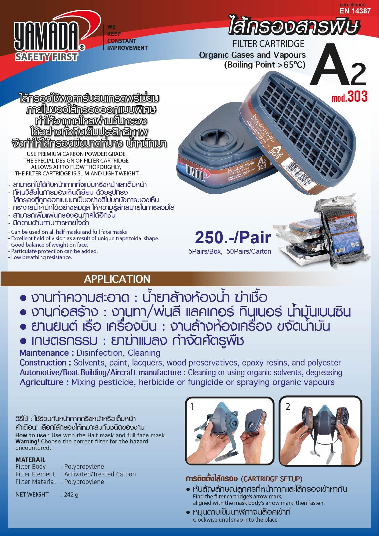(184/268) filter ไส้กรองสารพิษ ABE1 310